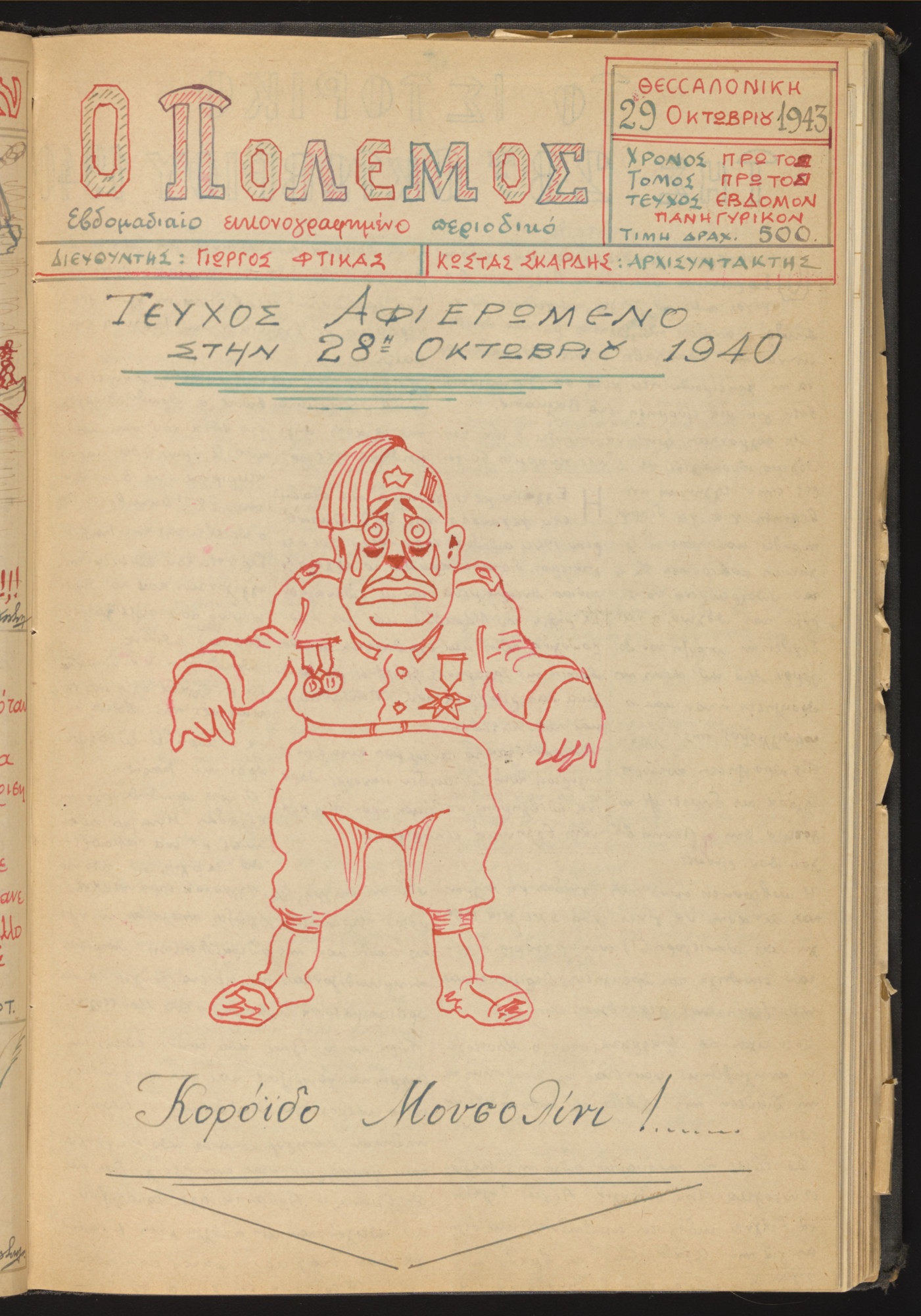 "Cartoon from a handwritten newspaper created by teenager George Ftikas and his friend, which was distributed throughout their neighborhood in Salonika.  The issue is dedicated to the 28th of October, 1940 (the day Mussolini declared war against Greece.  The caption below the cartoon reads (translated), ""Sucker Mussolini!"""