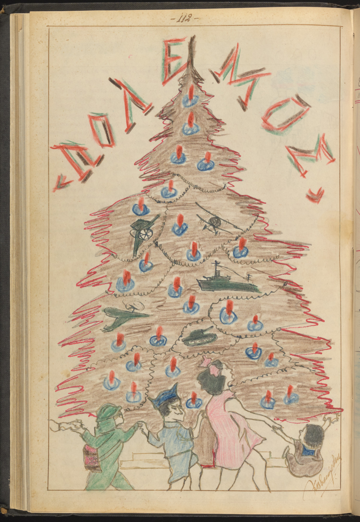 "Cartoon from a handwritten newspaper created by teenager George Ftikas and his friend, which was distributed throughout their neighborhood in Salonika.  The page is entitled, ""WAR,"" and depicts children in front of a Christmas tree, with military vehicles and equipment for ornaments."