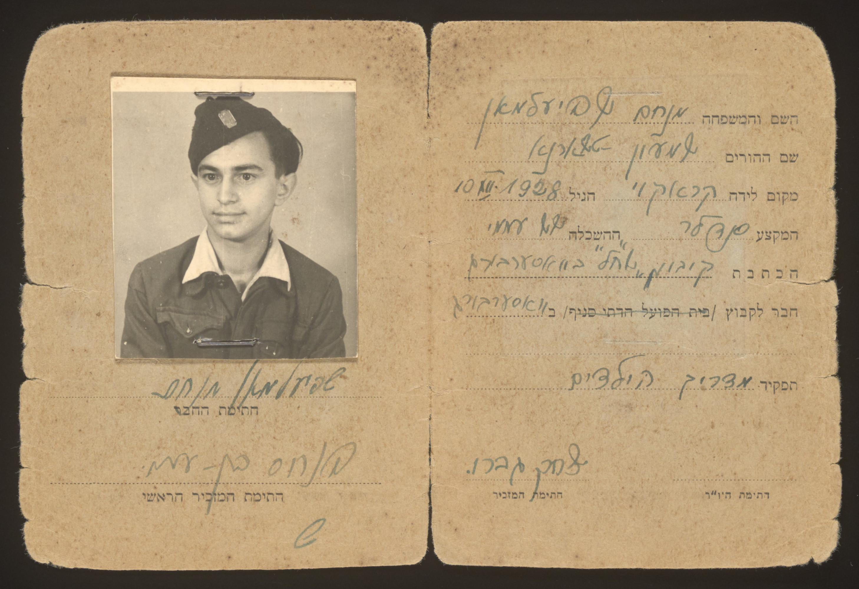 Membership card for the Gabersee/Wasserburg chapter of the Orthodox Zionist group Mizrachi issued to Menachem Spielman.