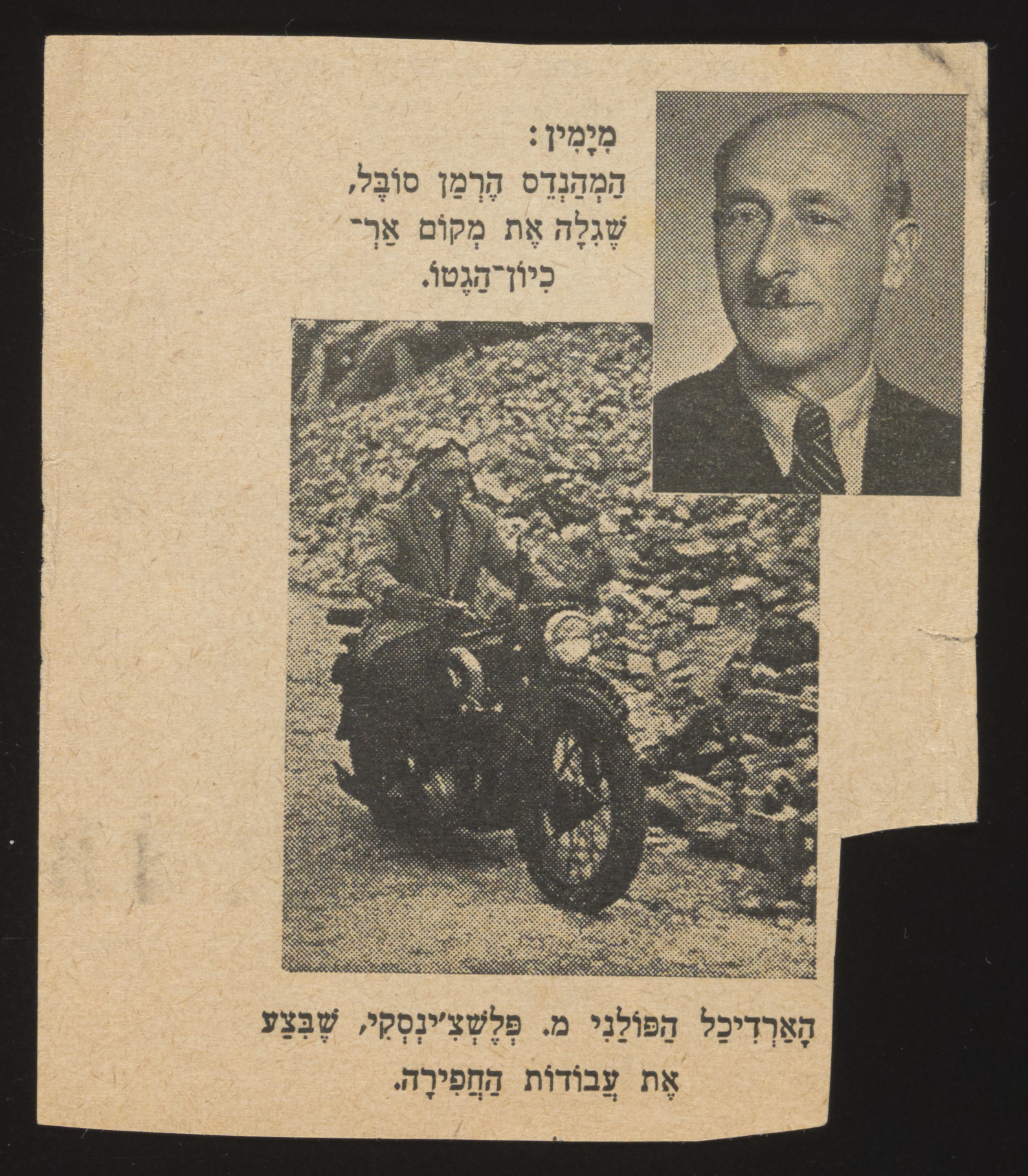 Newspaper clipping showing photographs of Herman Sobel who discovered the hiding place of the Ringelbum Archive and the architect Pleschinski who unearthed it.