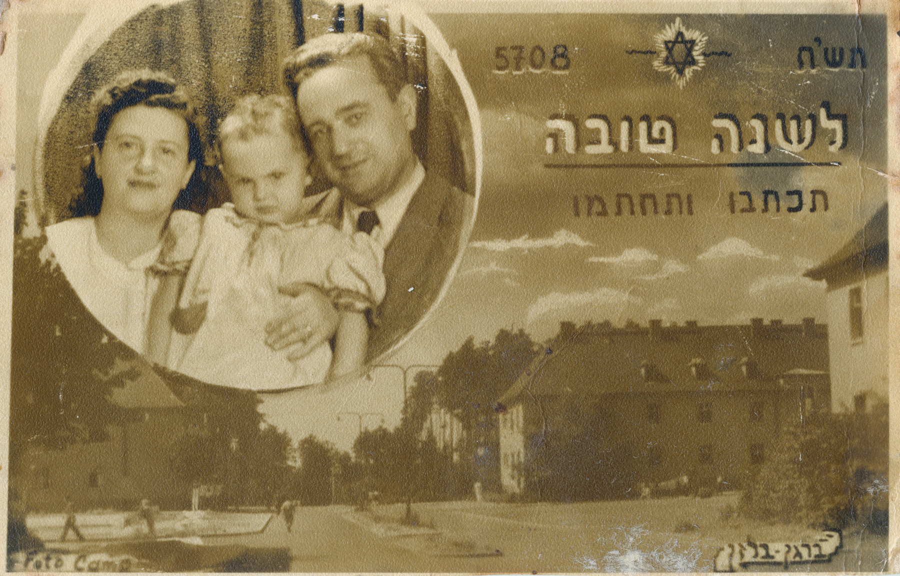 Jewish New Years card with an inset photograph of Hanna and her parents Moshe and Fruma-Hana Szklut.