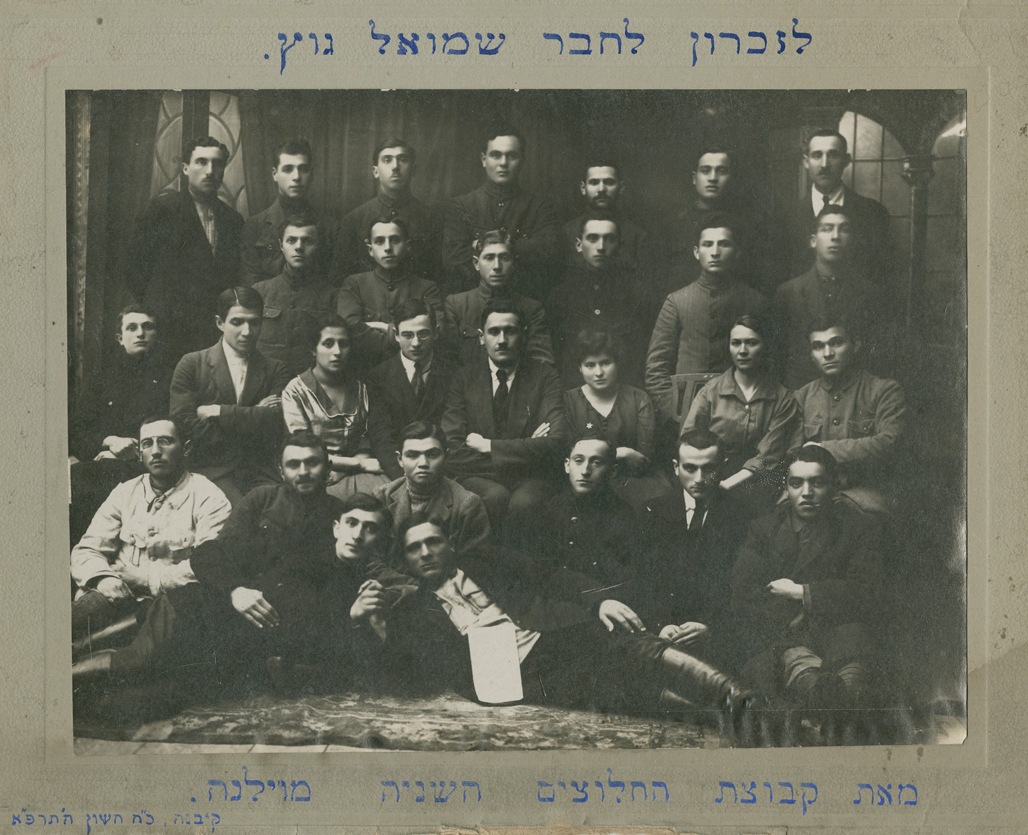 """Group portrait of Lithuanian Jewish Zionist.  The original caption reads: """"As a remembrance to our comrade Shmuel Gotz.  From the second group of pioneers from Vilna, Kaunas 1920.""""  Samuel Gotz is pictured in the second row, center with his arms folded."""