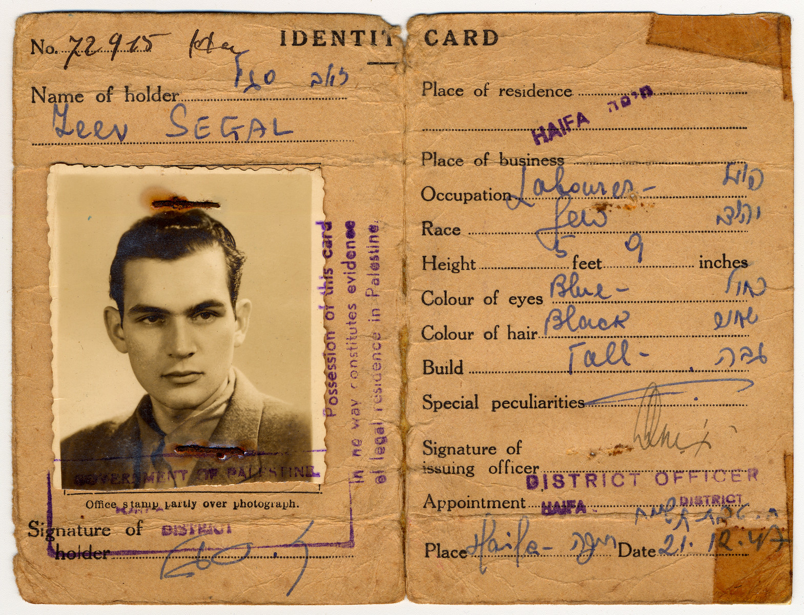 Government of Palestine identification card issued to Zev Segal. an American immigrant who had served as a crew member of the Exodus.