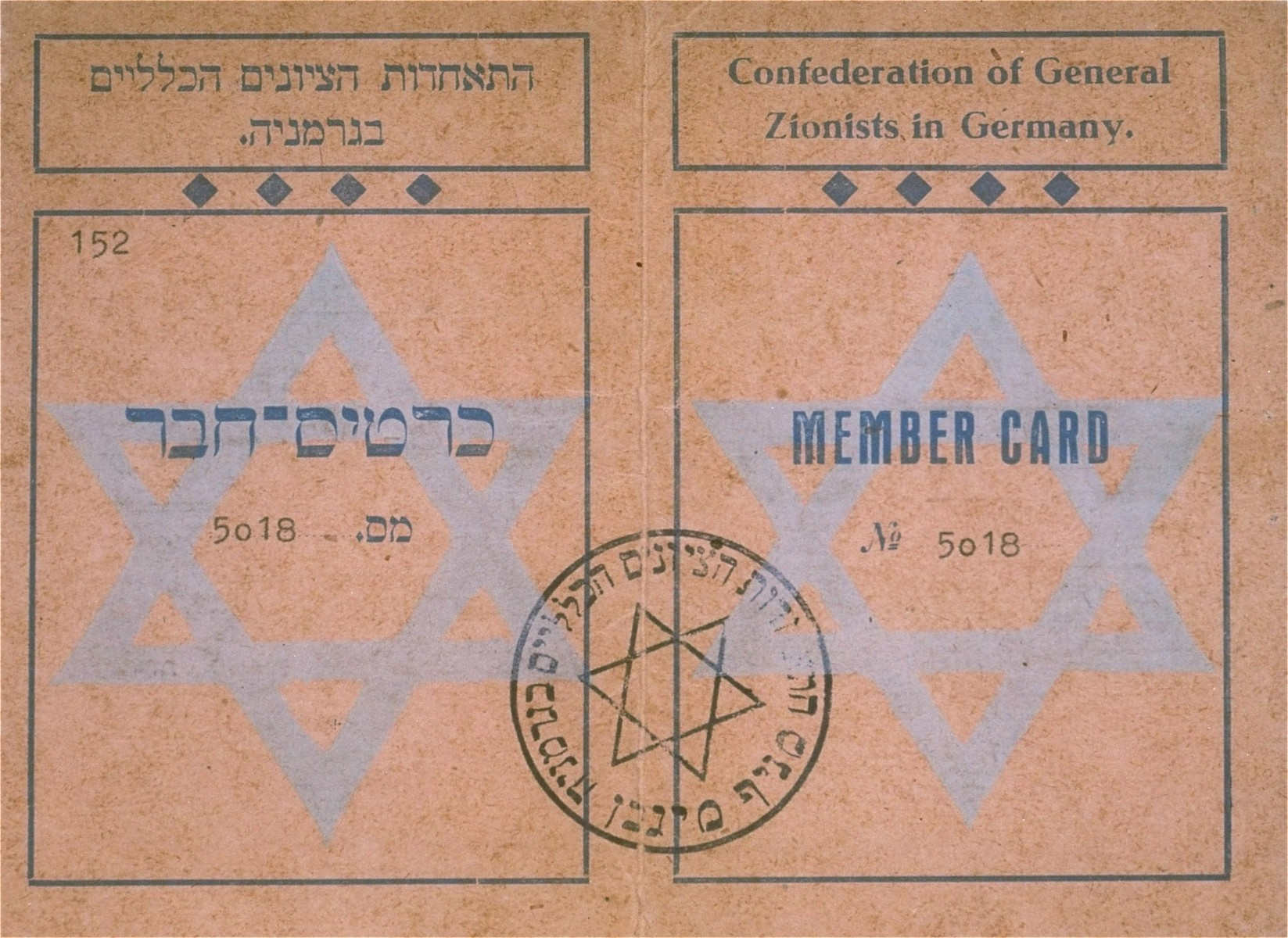 A membership card for the Confederation of General Zionists in Germany, Munich branch, belonging to Mendel Rozenblit, a Jewish displaced person living in Munich.  The card bears the Hebrew stamp of the Munich branch of the organization.