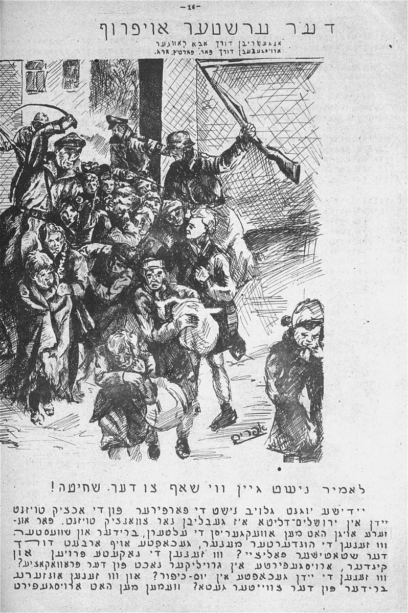 "A page from the publication, Hashomer Hatzair, issued by the Hashomer Hatzair socialist-Zionist youth movement in Germany.    The issue is dedicated to the commemoration of the Warsaw ghetto uprising.  The pen and ink illustration is entitled, ""The First Call"" and depicts Germans, wielding whips and guns, rounding up a group of children.  The Yiddish caption under the drawing reads, ""Let us not go like sheep to the slaughter."""