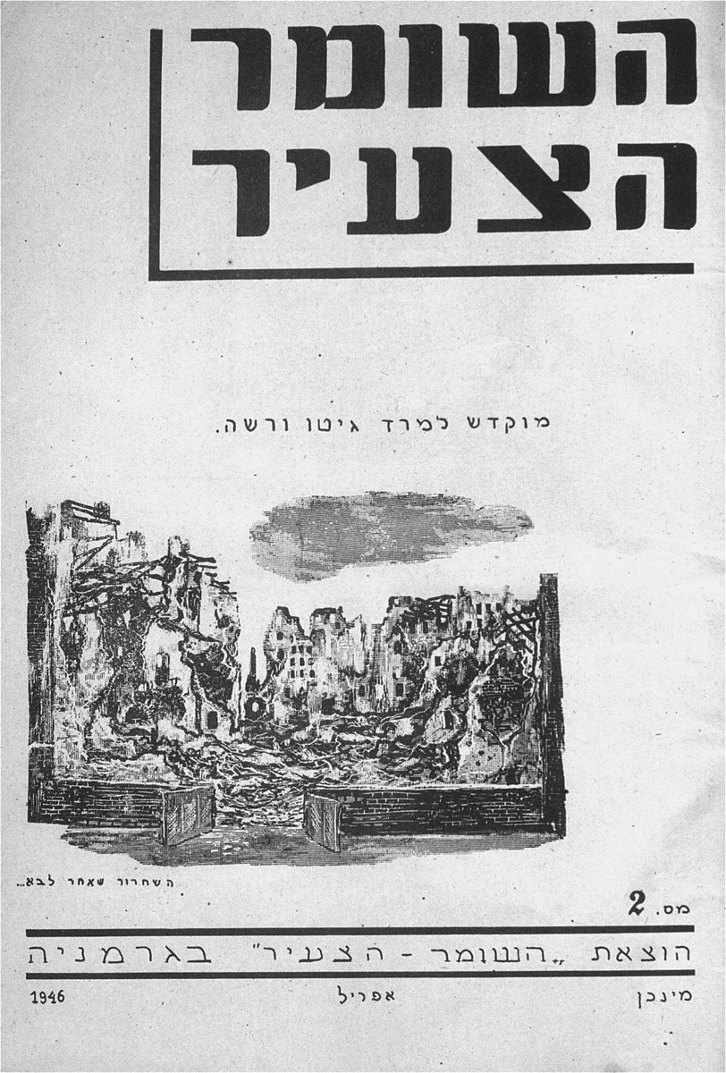 Cover page from the publication, Hashomer Hatzair, issued by the Hashomer Hatzair socialist-Zionist youth movement in Germany.  The issue is dedicated to the commemoration of the Warsaw ghetto uprising.