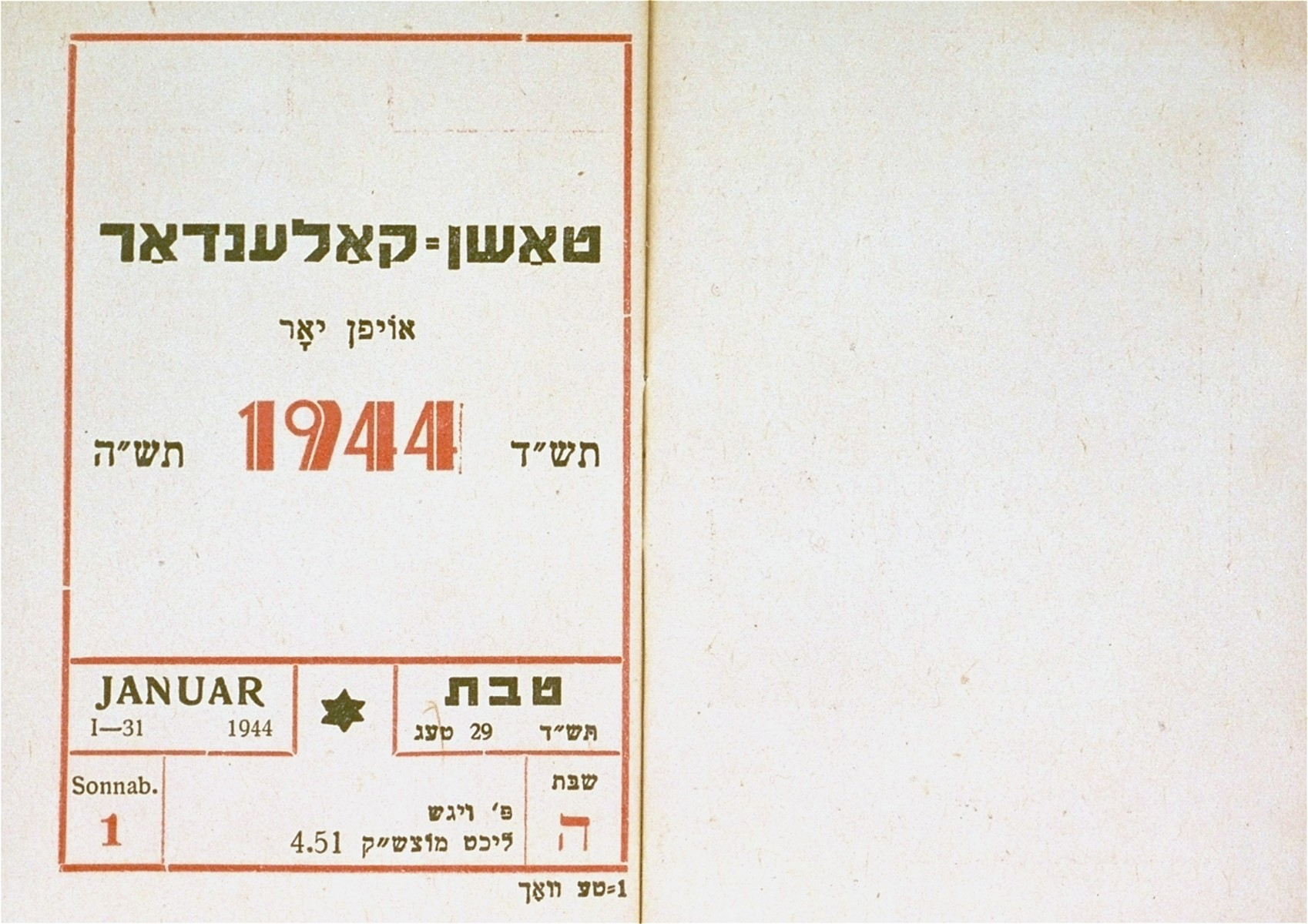The first page of a pocket calendar for the year 1944, printed in the Lodz ghetto.  The calendar was owned by Bernard Fuchs, head of the employment office of the Lodz ghetto Jewish Council.