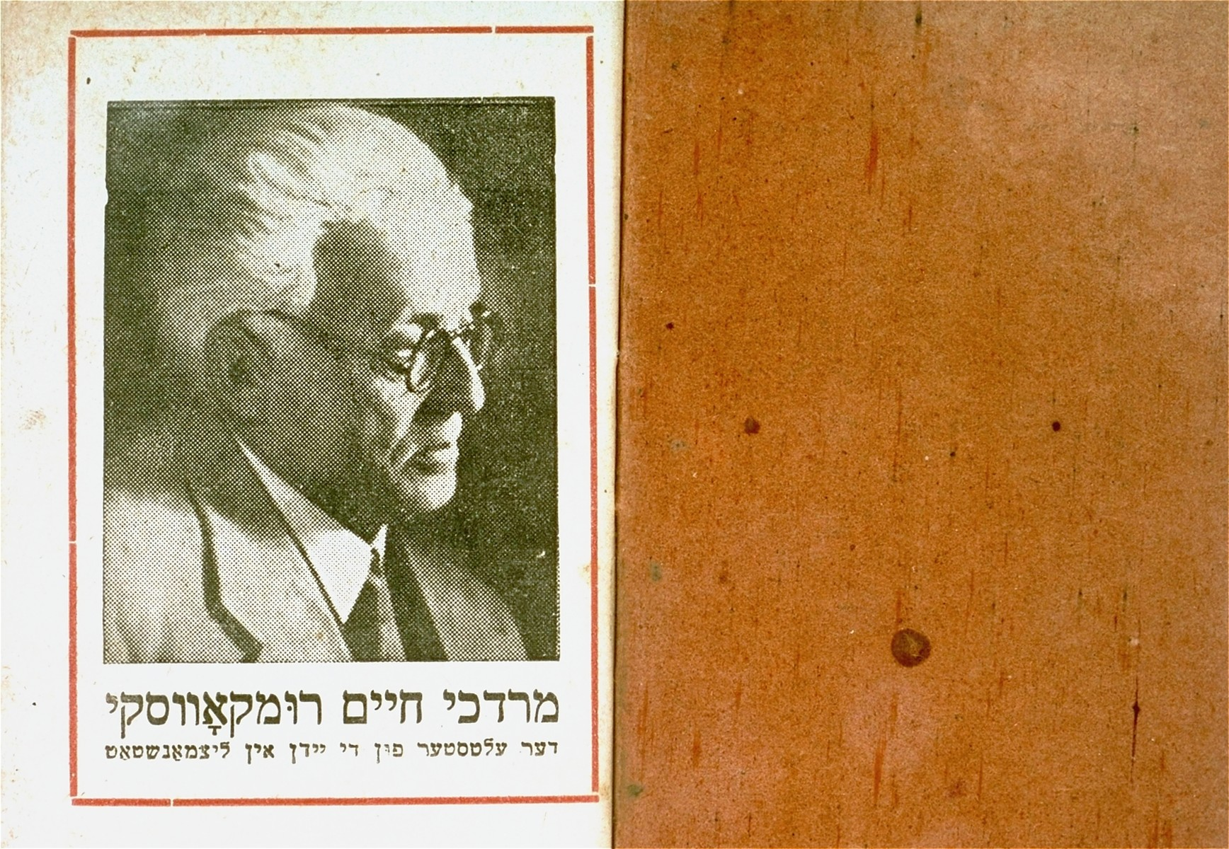 The inner cover of a pocket calendar for the year 1944, with the portrait of Mordechai Chaim Rumkowski, printed in the Lodz ghetto.  The calendar was owned by Bernard Fuchs, head of the employment office of the Lodz ghetto Jewish Council.