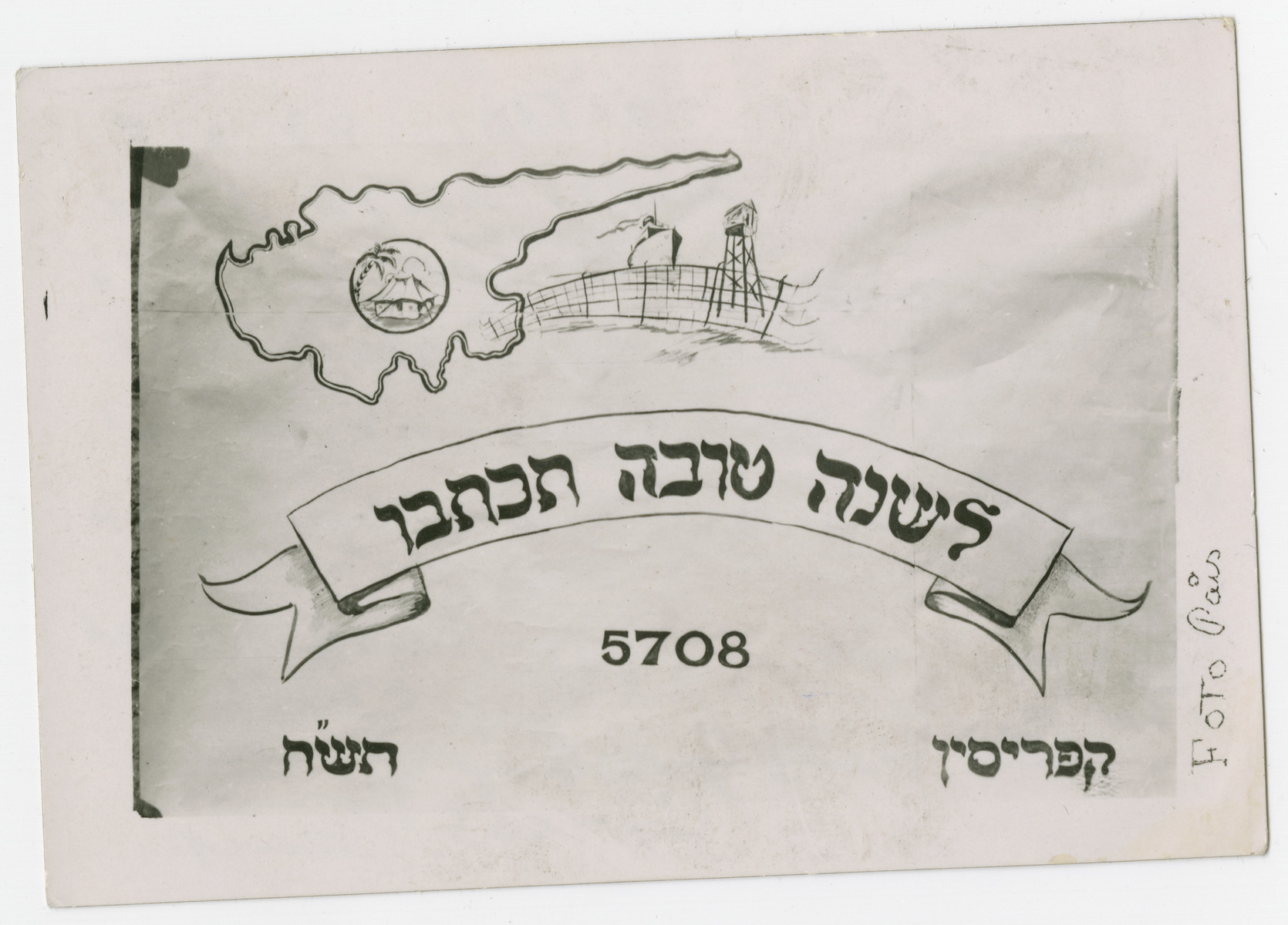 Jewish New Year's card from the Cyprus internment camp.