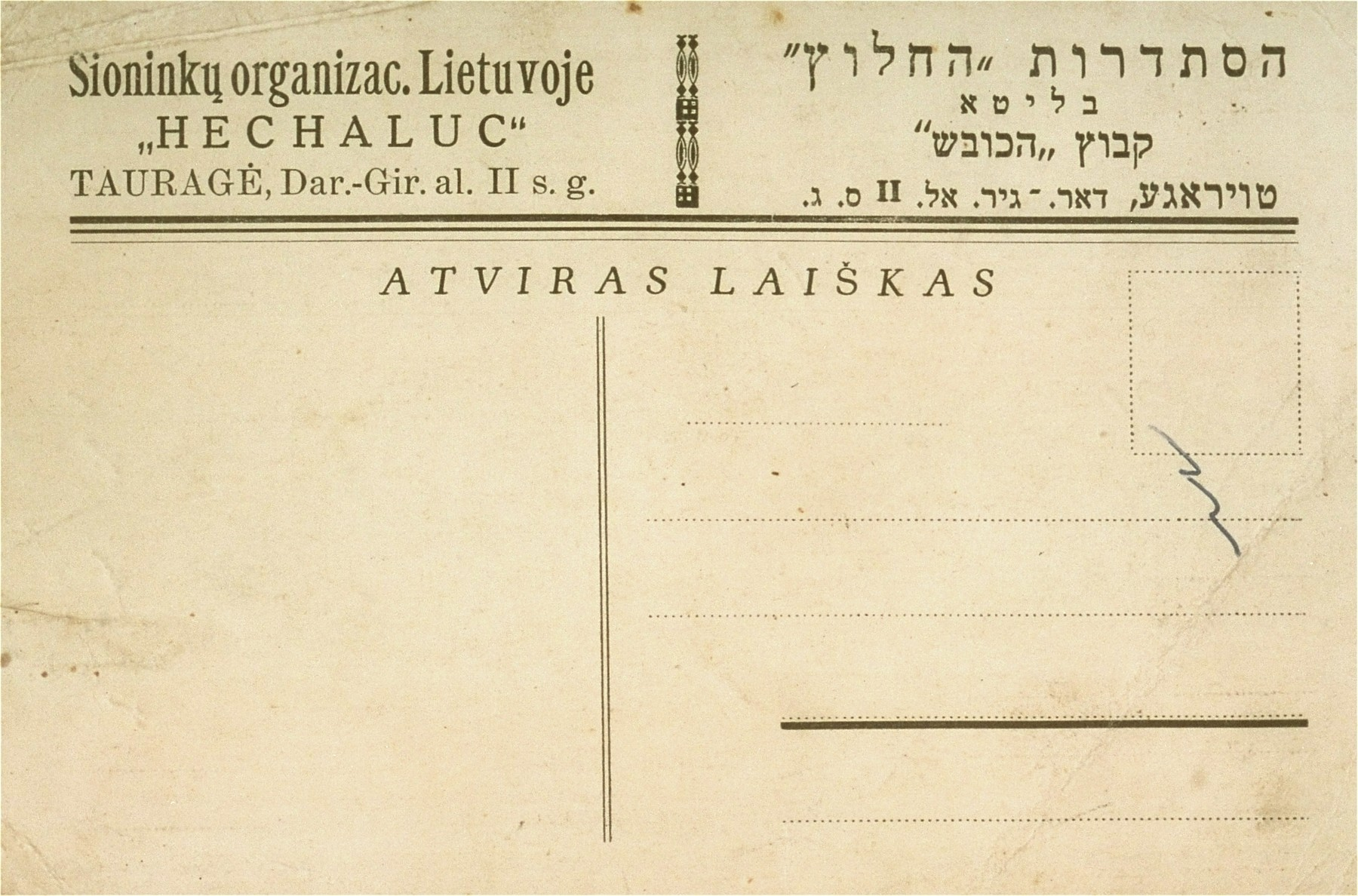 Blank postcard bearing the return address of the Kibbutz Hakovesh of the Zionist Hehalutz Organization of Lithuania in Taurage, Lithuania.