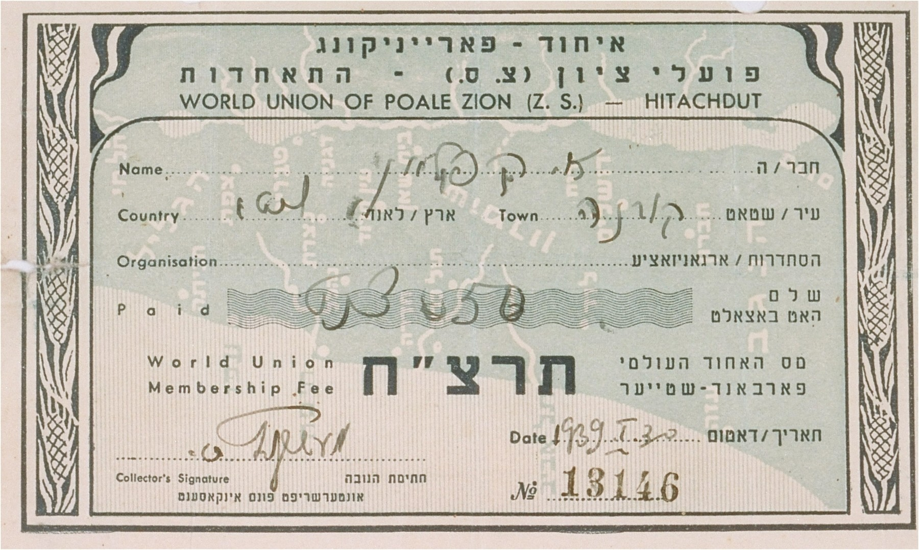 Membership card in the World Union of Poale Zion - Hitachdut issued to Eliezer Kaplan of Kovno, Lithuania on January 30, 1939.