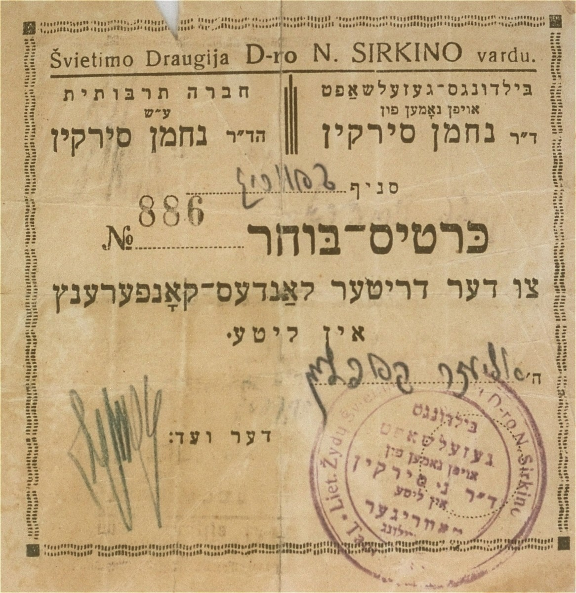 Voting certificate for the third national conference of the Nachman Syrkin Cultural Society in Lithuania, issued to Eliezer Kaplan.