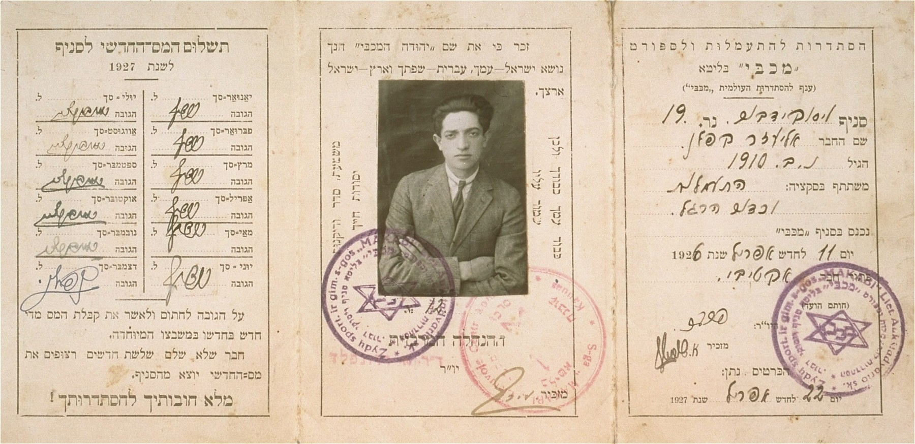 Membership card for the Maccabi Sports Organization in Lithuania, Visokidbor branch, issued to Eliezer Kaplan on April 22, 1927. Kaplan is registered as a participant in the gymnastics and soccer divisions of the organization.