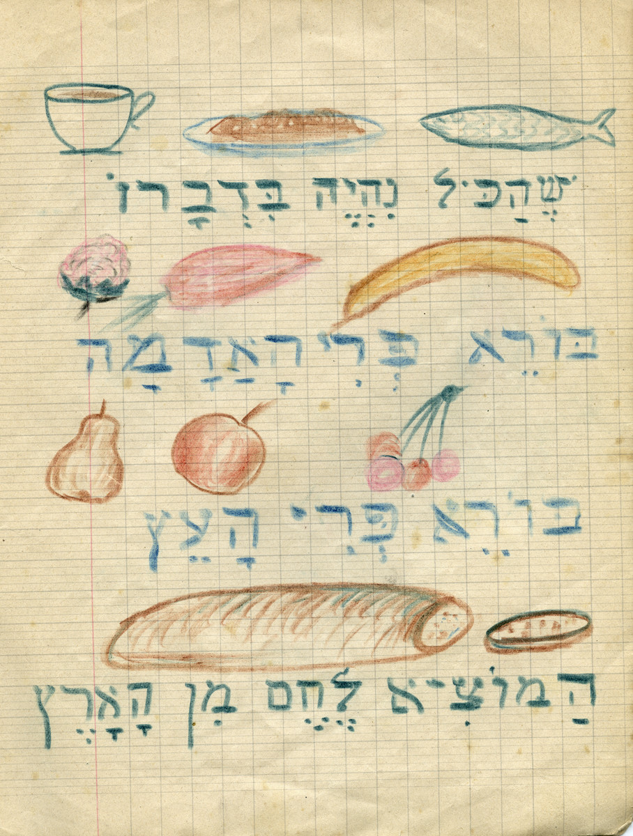 Illustrated page showing the blessings for various foods from a Hebrew primer prepared by Felix and Marguerite Goldschmidt to teach their children Hebrew language and Jewish culture.