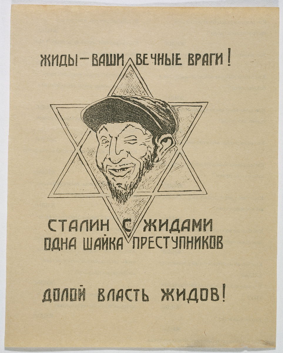 Propaganda poster with the face of a Jewish stereotype inside a Star of David that was published in Germany for distribution in the Soviet Union.