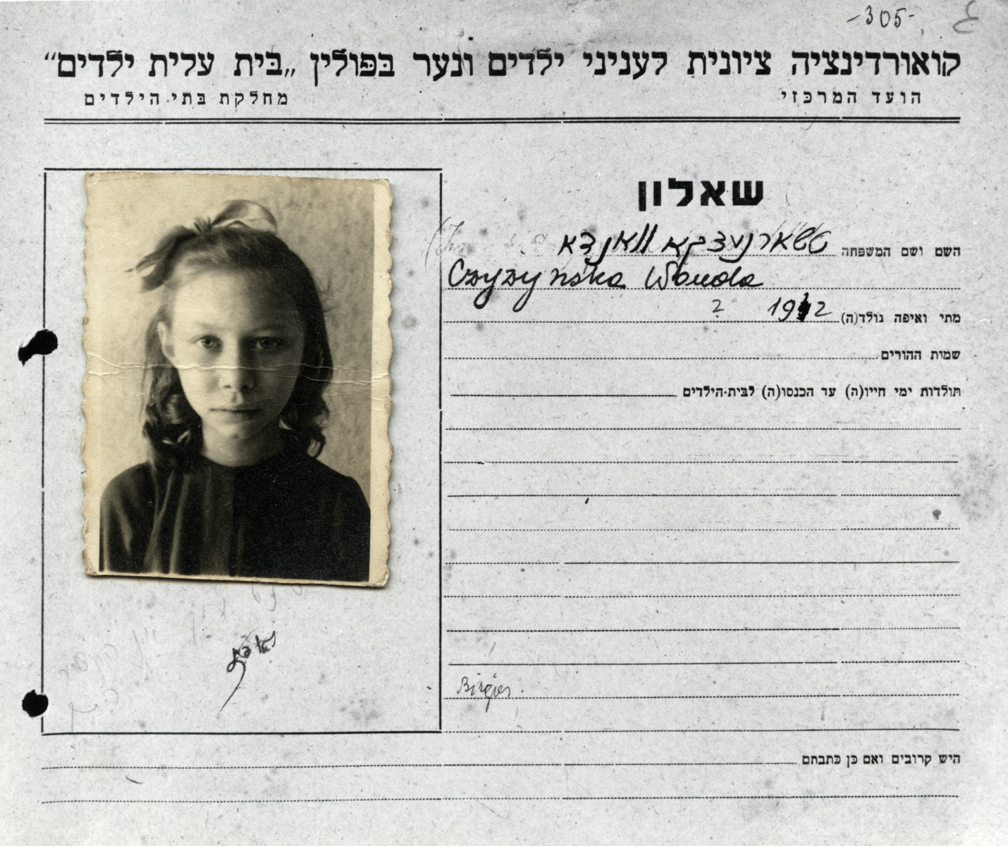 Identification card issued by the Coordinatsia Committee issued to Wanda (Tammy) with the mistaken year of birth of 1942.