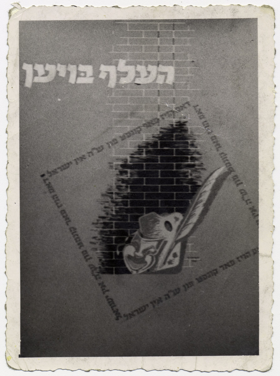 Poster created by Pinchas Shaar and encouraging people to donate funds to built a house for the arts in Israel.
