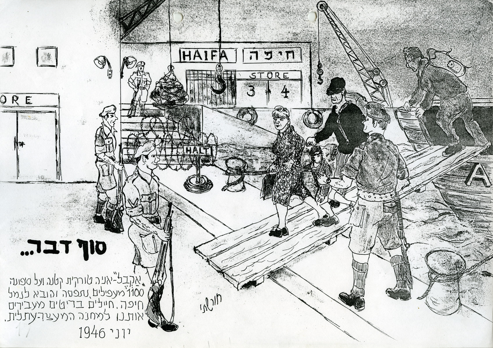 Page of a pictoral memoir drawn by the donor documenting his experiences after the Holocaust.  The drawing depicts armed British soldiers greeting new immigrants upon their arrival in Haifa.  From the port the immigrants were taken to the Athlit detention camp.  [Chronologically this drawing precedes 55102.]