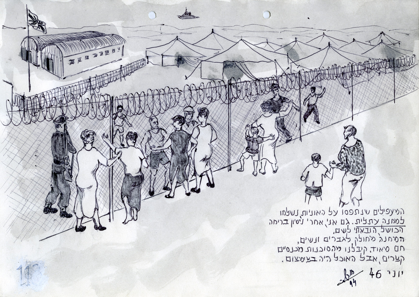 Page of a pictoral memoir drawn by the donor documenting his experiences after the Holocaust.  The drawing depicts Jewish immigrants being held in the Athlit detention center and segretated by gender.