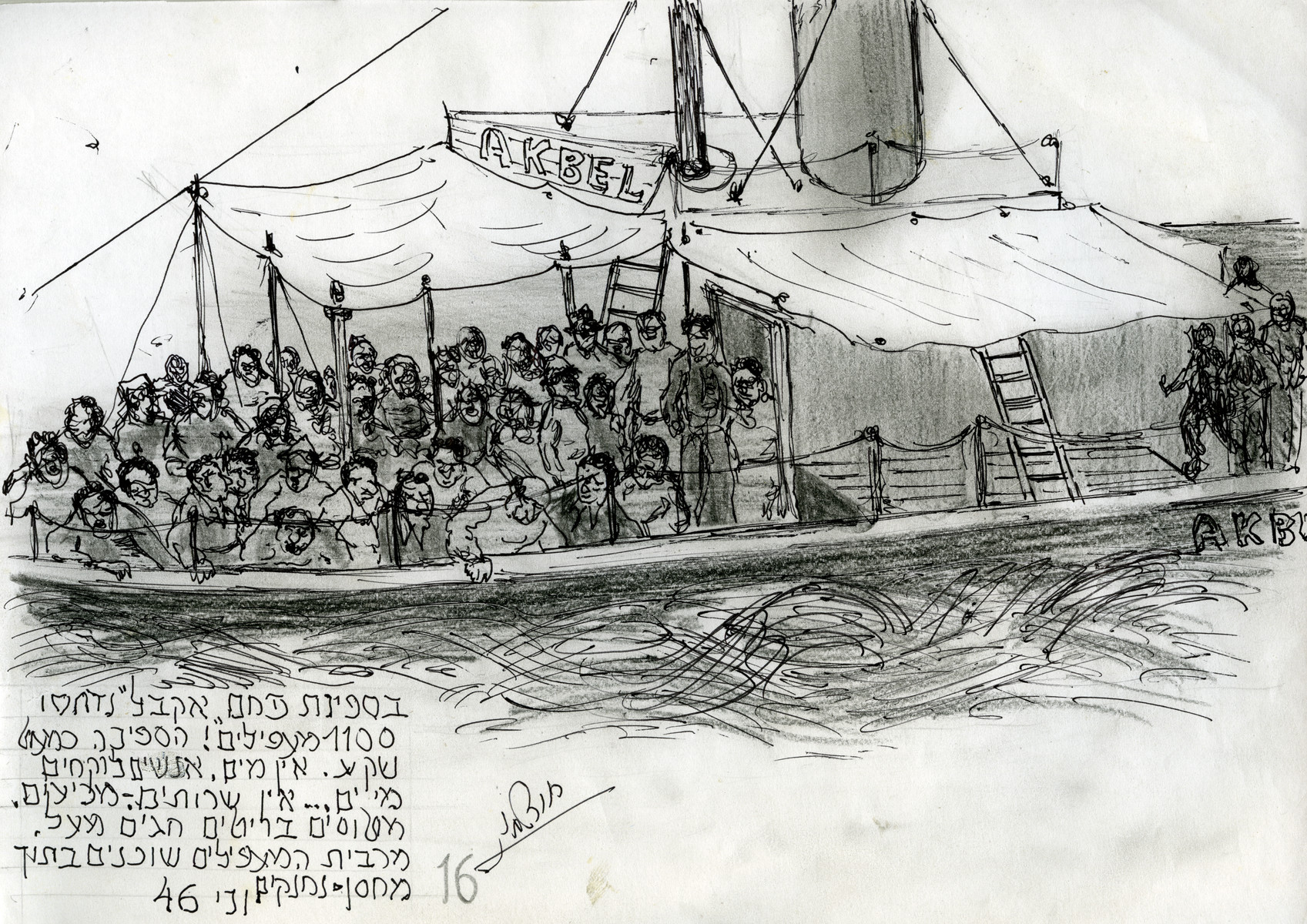 Page of a pictoral memoir drawn by the donor documenting his experiences after the Holocaust.  The drawing depicts passengers, who had previously been passengers on the Biriya, on the over-crowded vessel Akbel . The Akbel had difficulty accommodating all the passengers and almost sank.