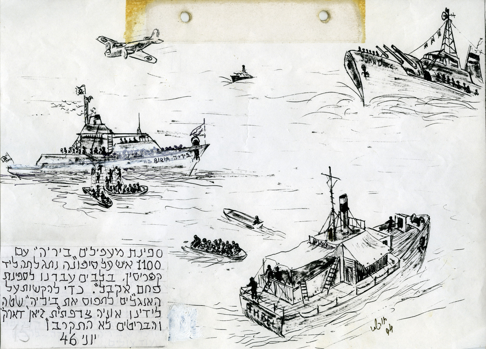 Page of a pictoral memoir drawn by the donor documenting his experiences after the Holocaust.  The drawing depicts the Biriya, a ship carrying 1100 illegal immigrants to Palestine.