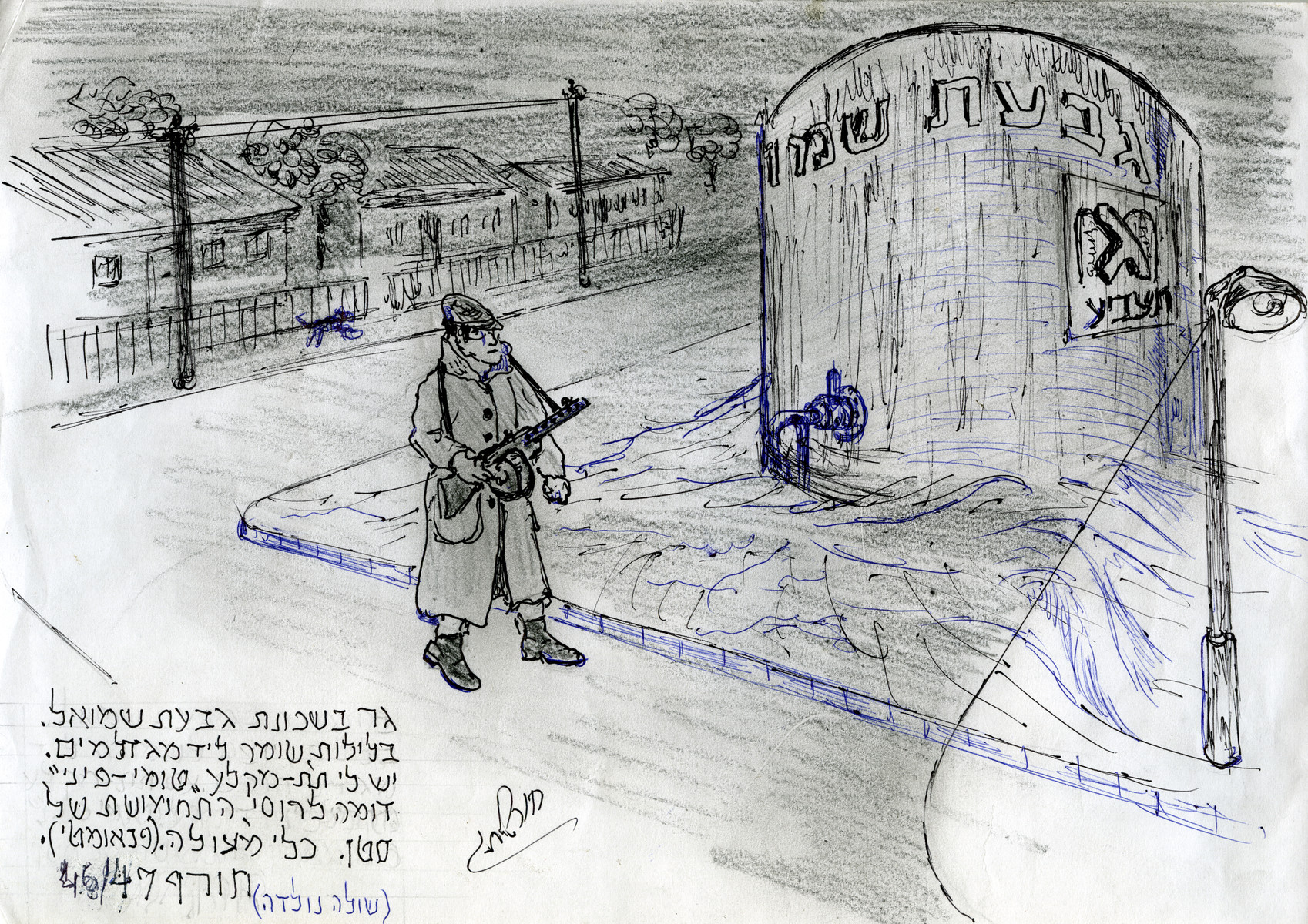 Page of a pictoral memoir drawn by the donor documenting his experiences after the Holocaust.  The drawing depicts the donor standing guard over a water tower in Givat Shmuel shortly after his immigration to Palestine.