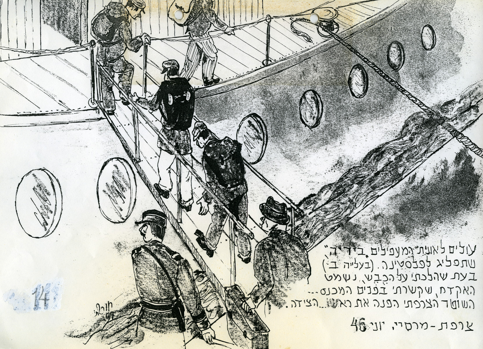 Page of a pictoral memoir drawn by the donor documenting his experiences after the Holocaust.  The drawing shows Jewish displaced persons boarding the ship Beriah in the port of Marseilles.