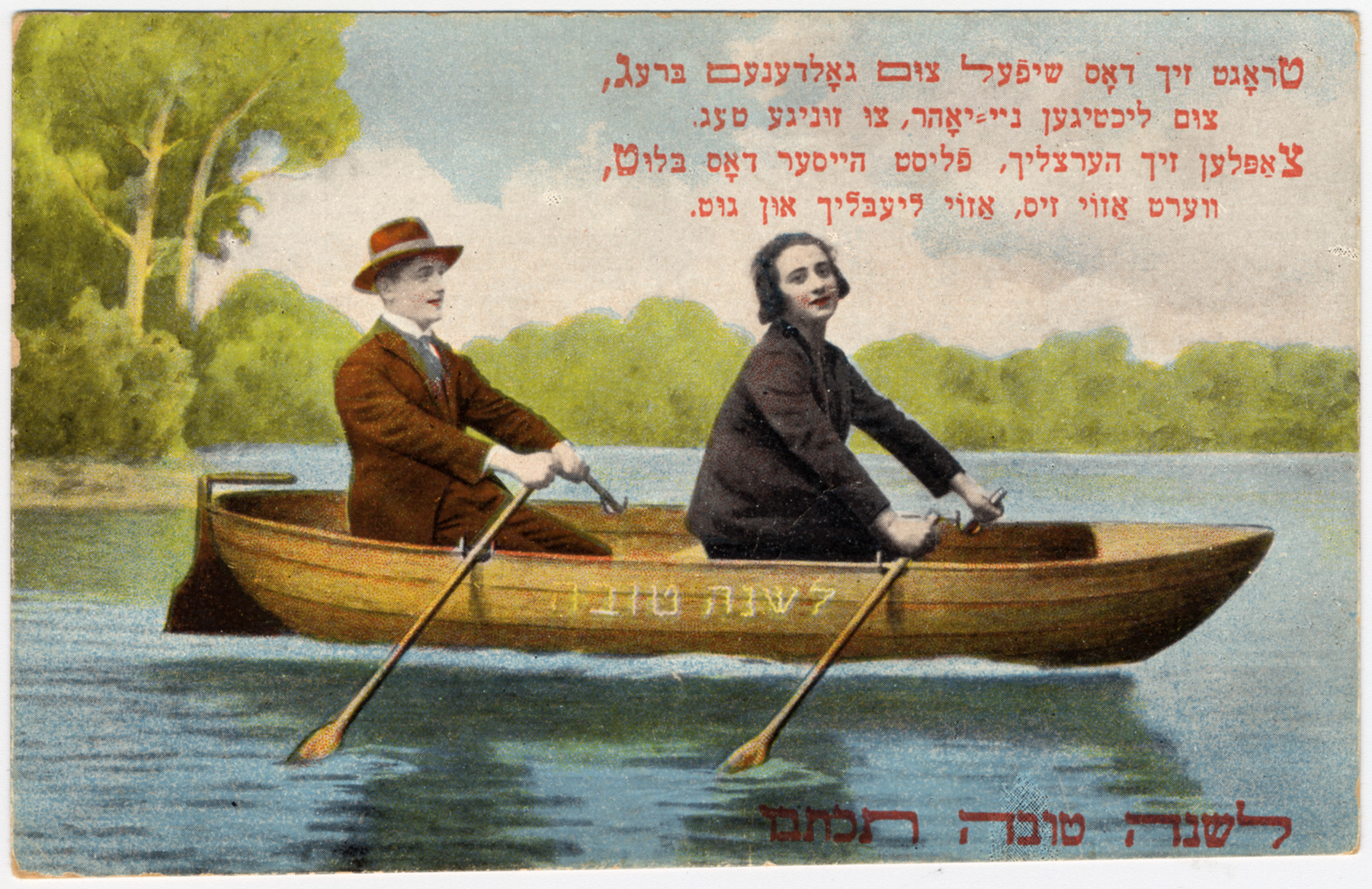 Israel Dauerman Klinghoffer wishes his wife, Ida Grabel, a happy new year in this postcard.