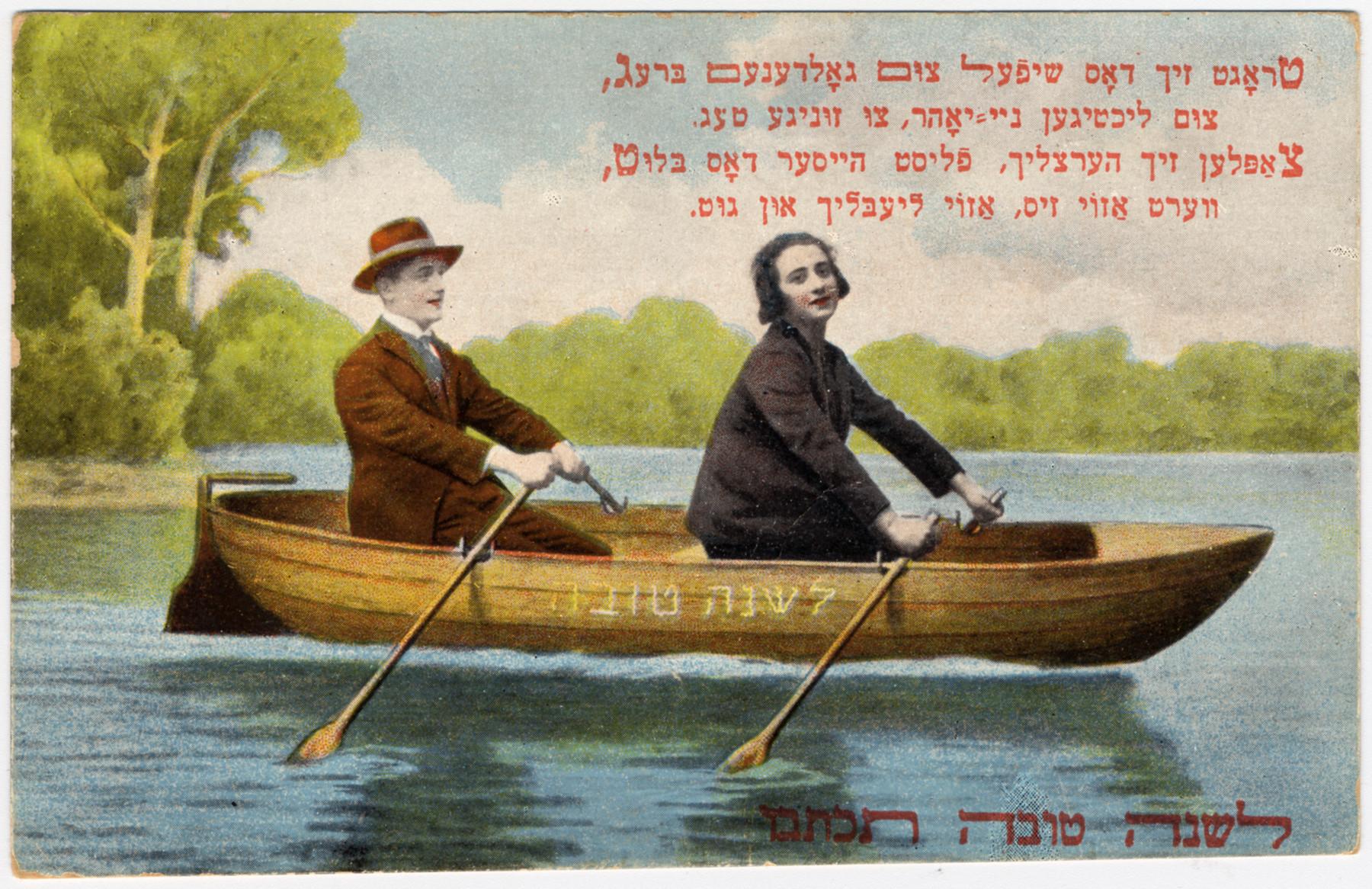 Israel Dauerman Klinghoffer wishes his wife, Ida Grabel, a happy new year in this postcard.