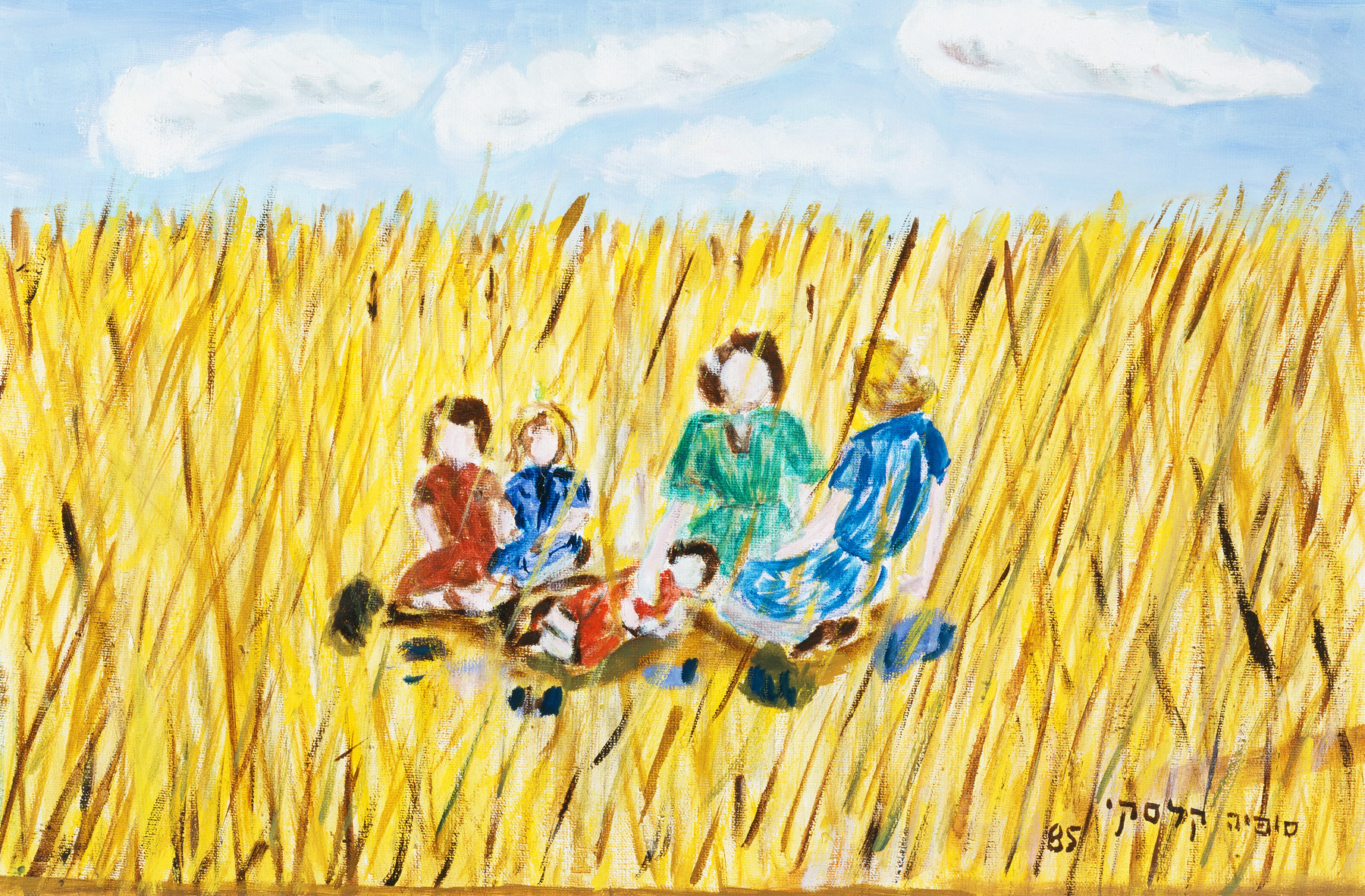 """A painting by artist Sophia Kalski.    The artist writes about the image, """"After the liquidation of Trembowla, I escaped with my mother to the wheat field and we met there a woman with two children. We lived together with this woman and her children for a few weeks, and then we parted ways, and I and my mother went to a different village. After the war, we met again."""""""
