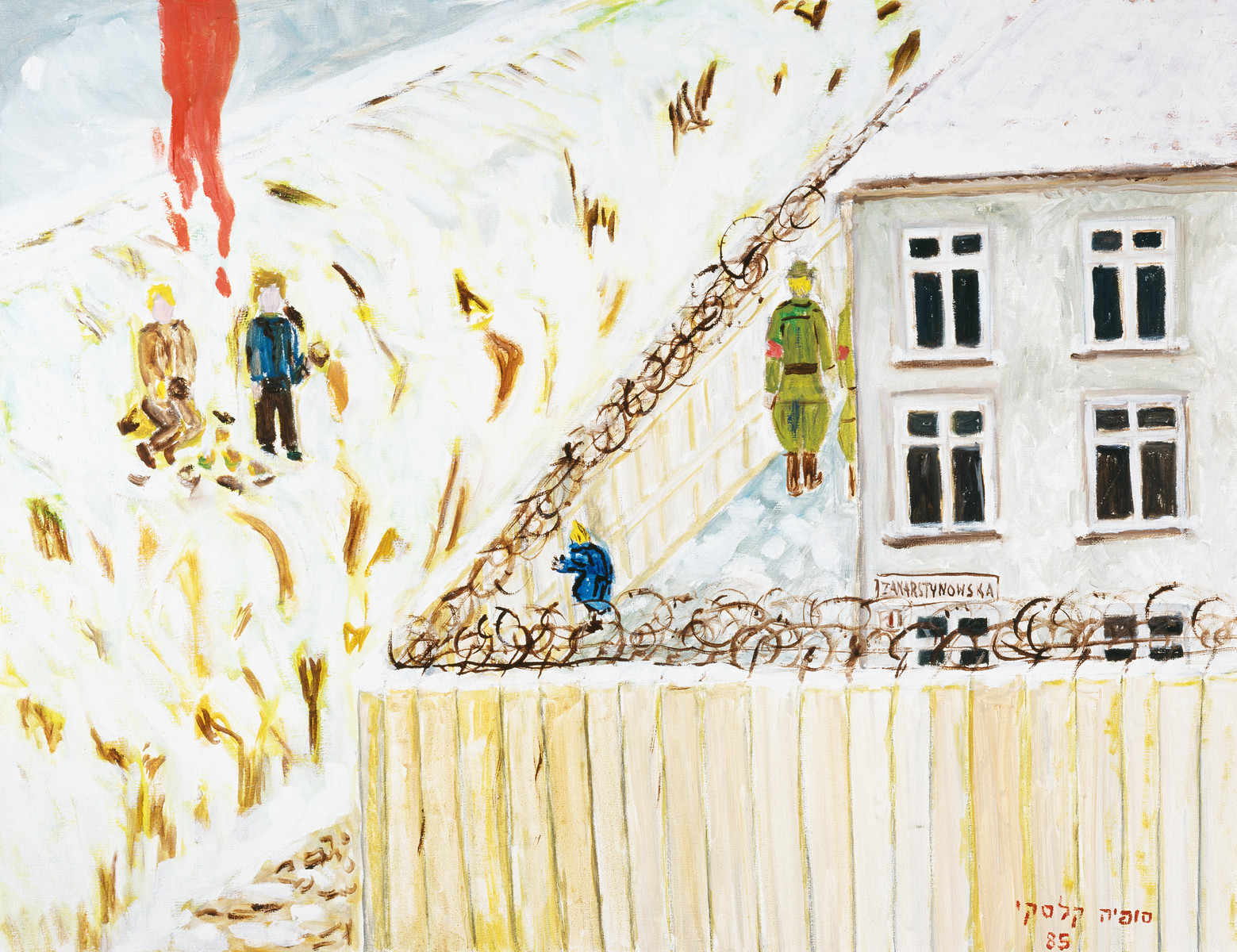 """A painting by artist Sophia Kalski entitled """"Escape from Lwow ghetto, end of March 1943. Zamarstynowska #1.""""    The artist writes about the image, """"The Germans are in the street and I'm running. I was told that through the fourth post in the fence I will be able to leave. I reached the fence, I counted four posts. In the moment the German turned his back, I discovered the hole in the fence and with the speed of lightening, I passed through this hole to the other side. the Aryan side. One minute of fear, that will bring life or death. Polish children discovered me and started to yell """"Jewess!"""" and throw stones at me. I managed to avoid them, to run away, and to cross the street."""""""
