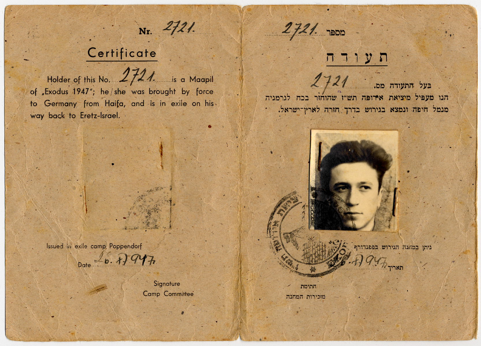 """Exodus certificate issued to Chanina Kam in the Poppendorf displaced persons' camp.  The text inside reads """"Holder of this No. is a Maapil of """"Exodus 1947""""; he/she was brought by force to Germany from Haifa, and is in exile on his way back to Eretz-Israel""""."""