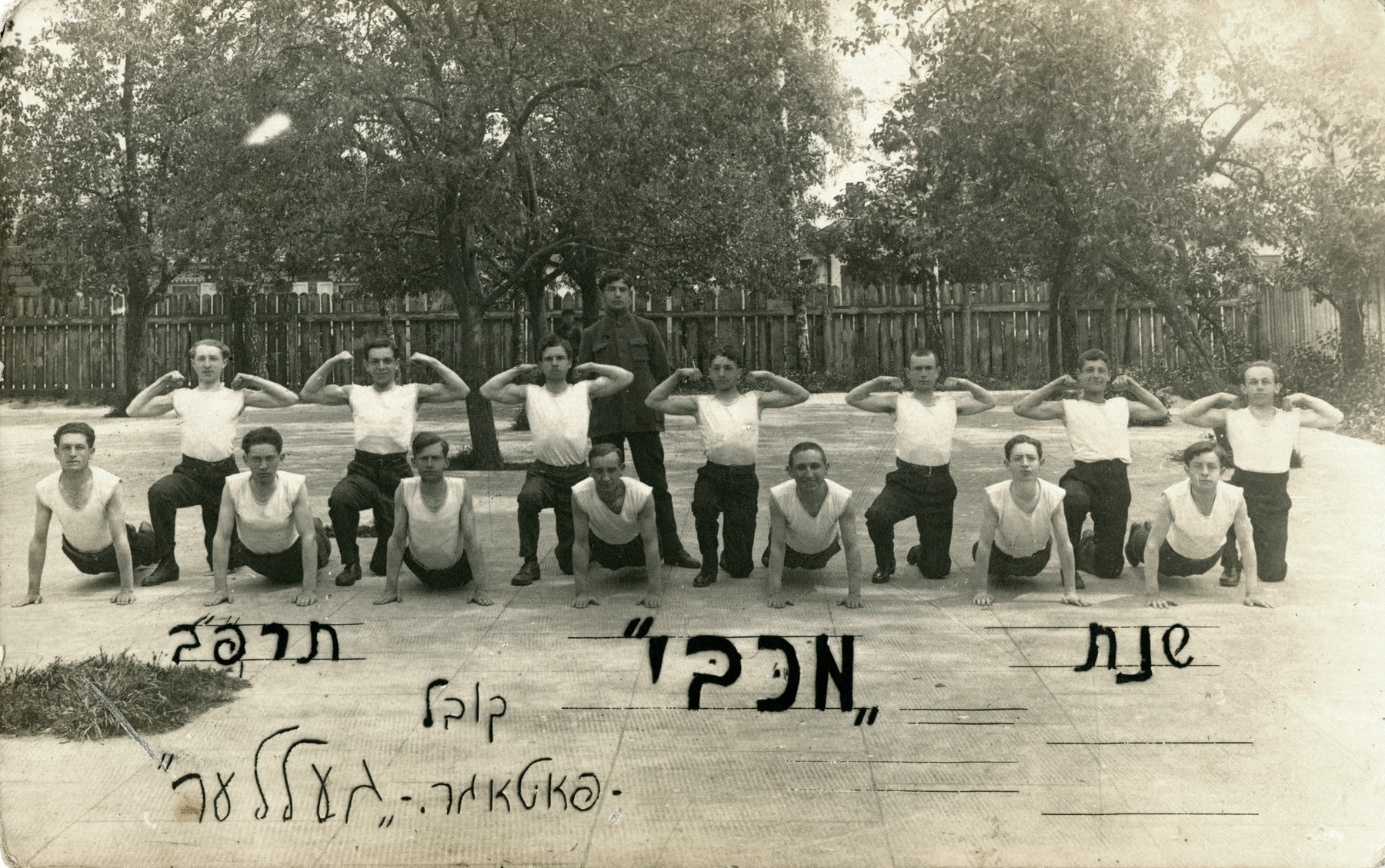 Group portrait of the Maccabi gymnastics club in Kowel.  Feivel Frankfowicz is pictured on the far right.