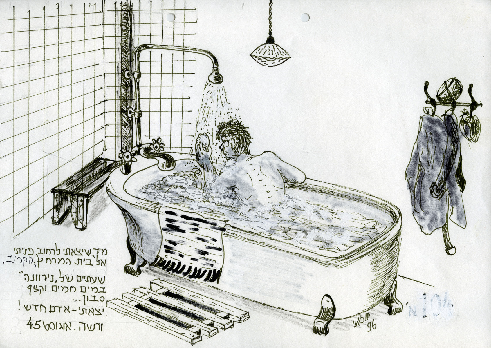 "Page of a pictoral memoir drawn by the donor documenting his experiences after the Holocaust.    The drawing shows him taking a two hour bath in a public wash house after the war and emerging as a ""new man."""