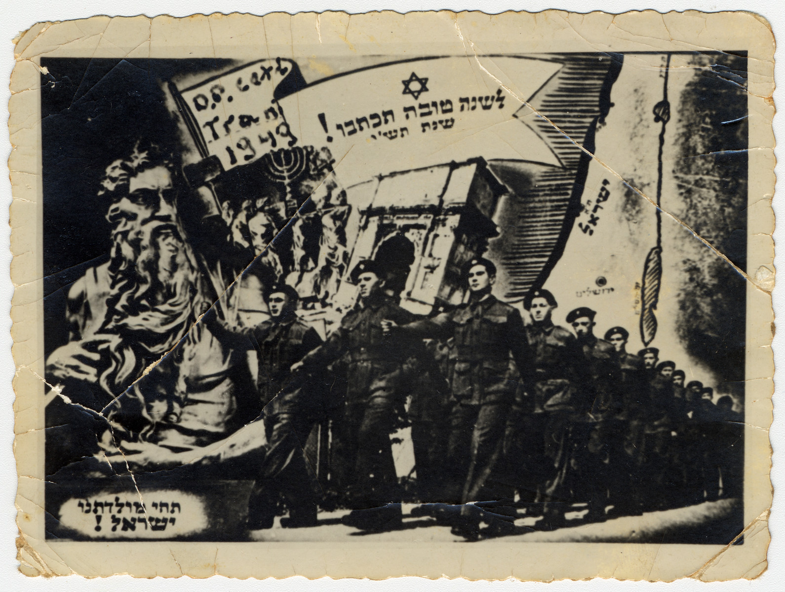 A Jewish New Year greeting card sent from Trani displaced persons' camp and depicting a marching army and works of art such as Michelangelo's Moses, the Arch of Titus and a low relief from the same Arch.