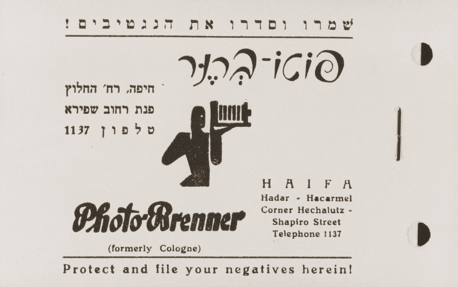 Printed negative sleeve bearing an advertisement for the Photo-Brenner photography company (formerly of Cologne) located in Haifa.