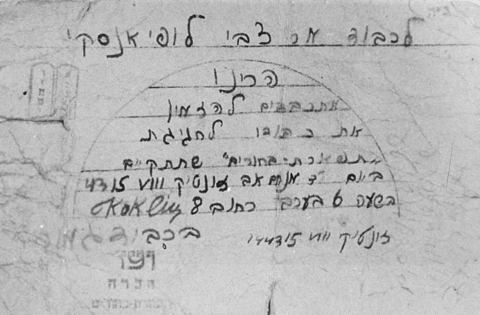 "Copy of an invitation to a celebration in the Kovno ghetto religious school on August 15, 1943.    It reads:  To Zvi Lopianski, You are cordially invited to a celebration of ""Tifferet Bachurim""  group on the fourth day of Av, Sunday, August 15, 1943, 6 p.m. Asat #8.  Respectfully, the Secretariat of (unreadable)  Tifferet Bachurim (literally the splendor of youth) was the name of the religious boys school in the ghetto. Rabbi Ephraim Oshry, head of the ghetto's delousing unit, instructed the boys in Talmud, prophets, law and ""musar"", spiritual self-improvement three to four hours a day.  Mr. Lopiansky, to whom the invitation is addressed, was a supporter of the school and responsible for safely hiding religious books and artifacts in his barn."