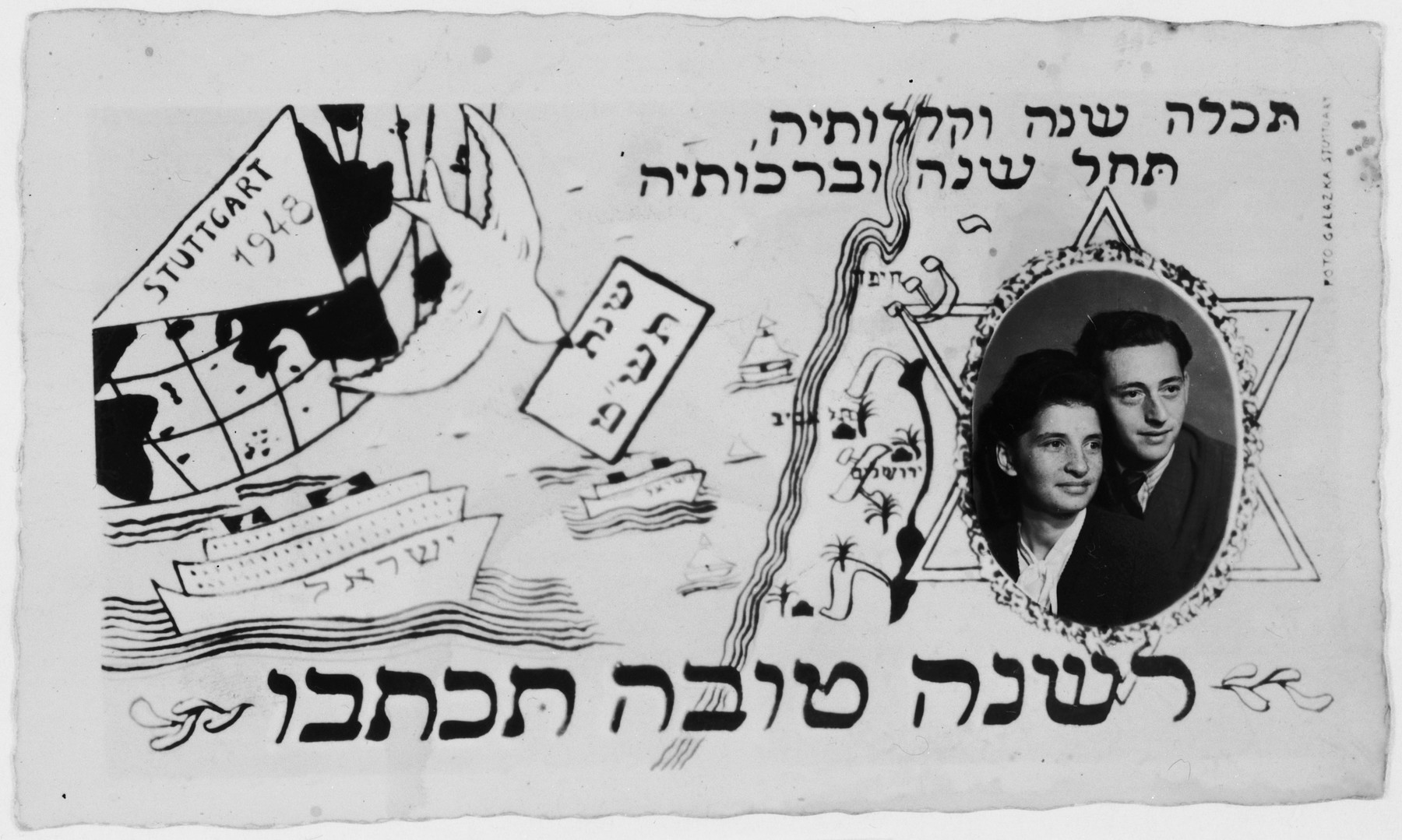 Personalized Jewish New Years card sent by Fela and Natan Gipsman, a Jewish DP couple living in Stuttgart, Germany.  The card is decorated with a map of Israel and a boat labeled with the Hebrew word for Israel, a reference to the newly declared independant State of Israel.