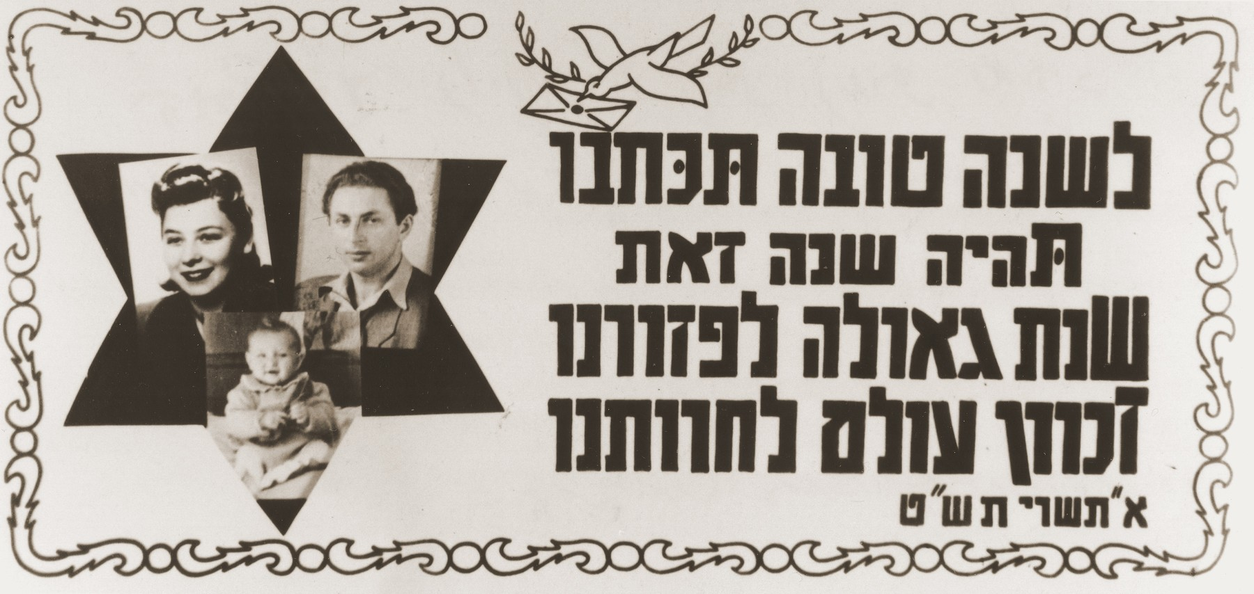 "A personalized Jewish New Year's card with photographs of a DP family.  The card was sent by the cousins of Moryc Breitbart, the donor's husband.  The Hebrew text reads: ""May you be inscribed for a good year.  May it be a year of redemption for our dispersed.  An eternal memory of our freedom."""