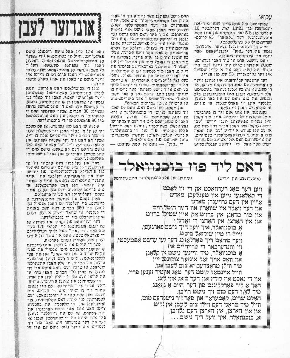 """Inside page of the January 1946, no. 1 issue of the Yiddish DP newspaper, """"Buchenwald: Bulletin of the Buchenwald Youth in France.""""  The column at the left is titled """"Our Lives.""""  At the bottom is a poem called """"The Song of Buchenwald"""" (translated into Yiddish), sung by all the Buchenwald internees."""
