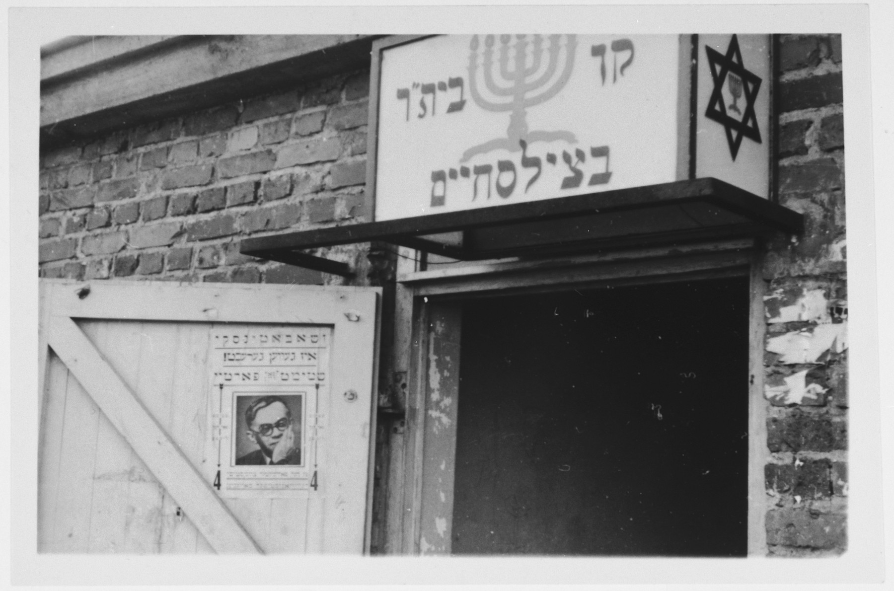 Exterior view of headquarters of the Betar Revisionist Zionists in the Zeilsheim displaced persons' camp.
