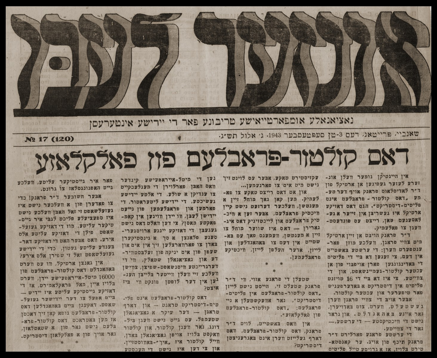 "The cover of the Yiddish language newspaper ""Our Life"", the National Tribune of Jewish Interests.  The headline reads ""The Culture Problem Among the Stateless""."