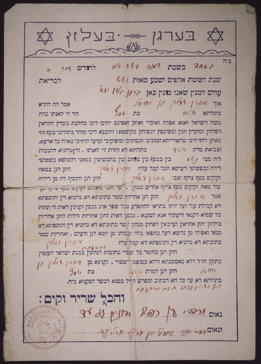 Marriage certificate [ketubah] issued in the Bergen-Belsen displaced persons camp to Ferdinand Aron and Anna Rosenblueth.  The document bears the stamp of Bergen-Belsen rabbinate.