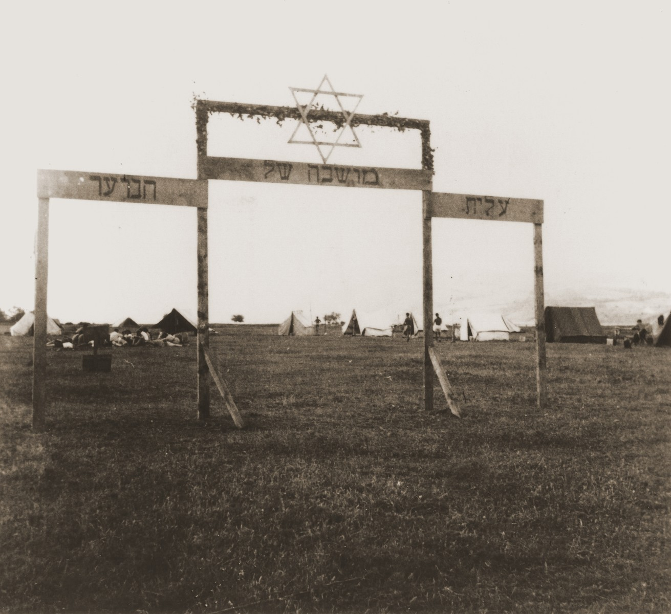 The entrance to the Aliyat Hanoar Zionist youth camp established by members of the Kladovo transport.