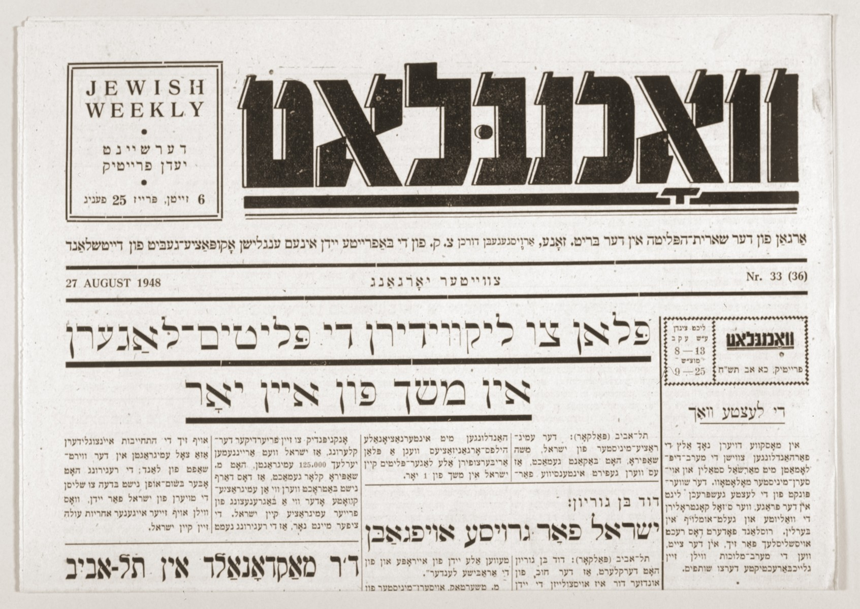 Front page of the Jewish weekly Yiddish newspaper, the Wochenblatt, the organ of Jewish survivors in the British zone of Germany.