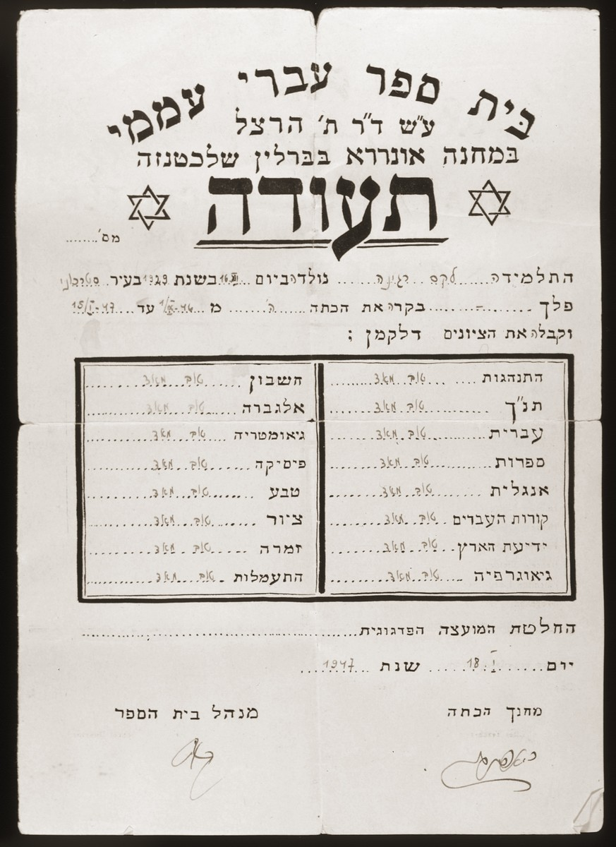 Report card issued to fifth-grader Regina Laks from the Herzel Hebrew Public School UNRRA Camp, at the Schlachtensee displaced persons camp.