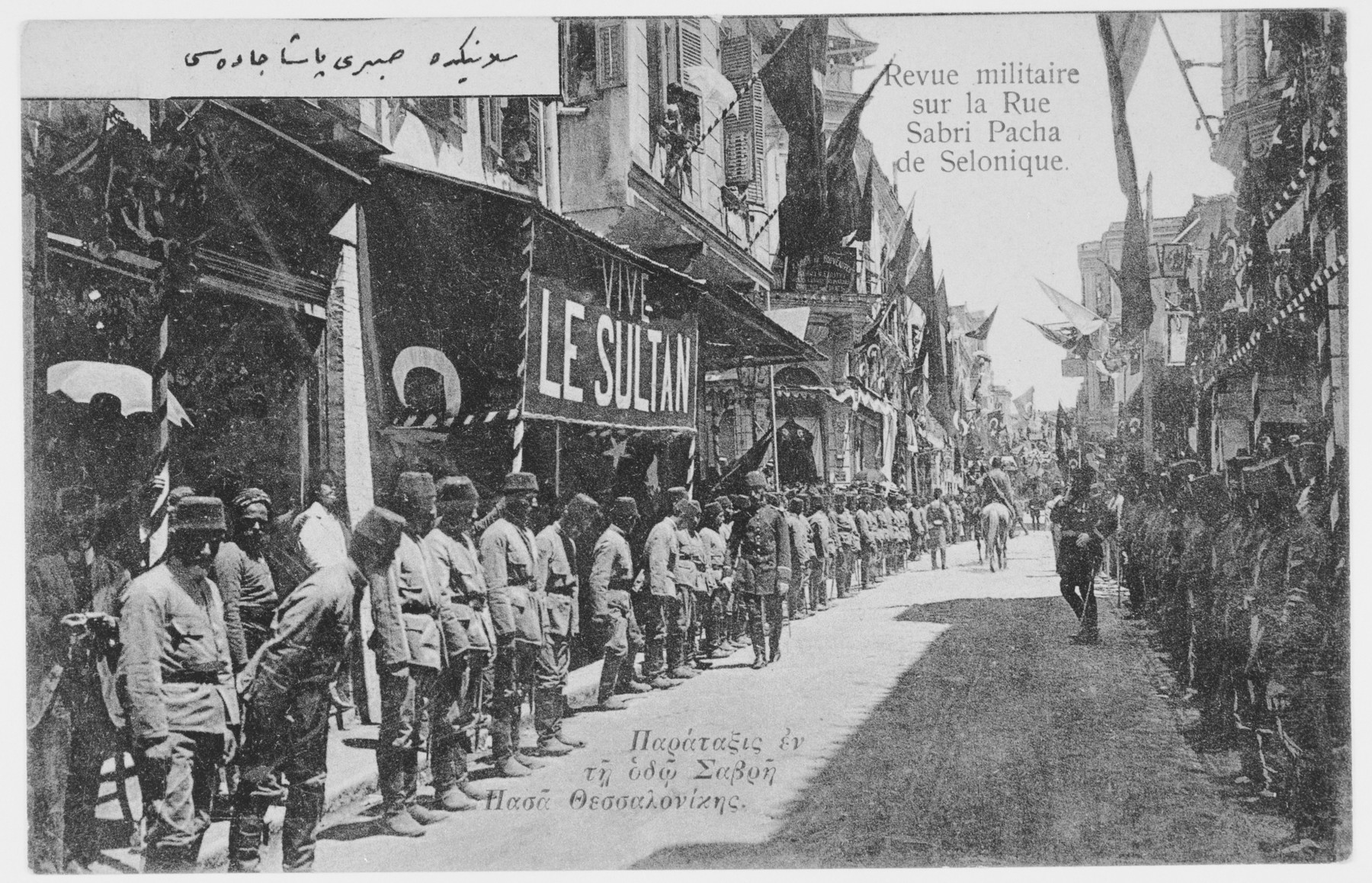 Soldiers line Sabri Pacha street in Salonika for a military review.