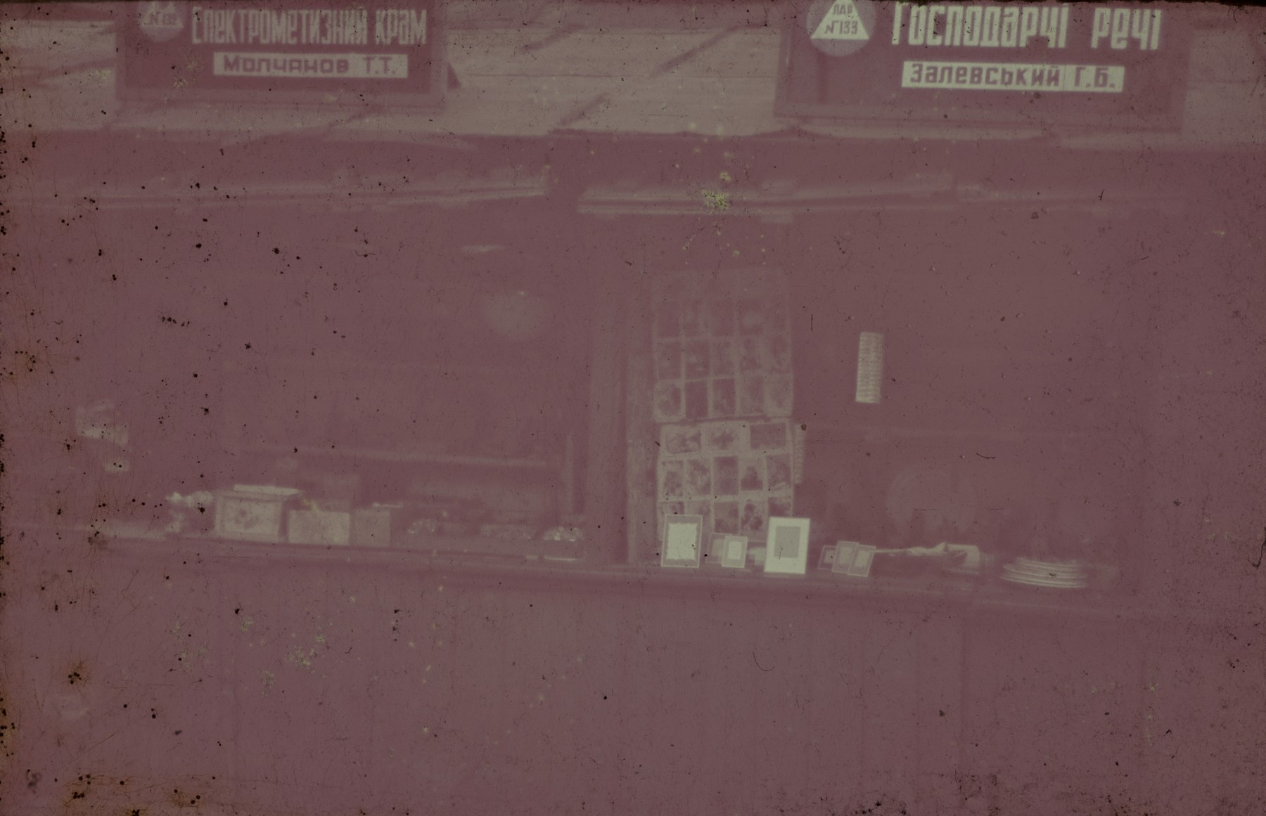A view of shop windows [possibly in the Lodz ghetto] from the Genewein collection.