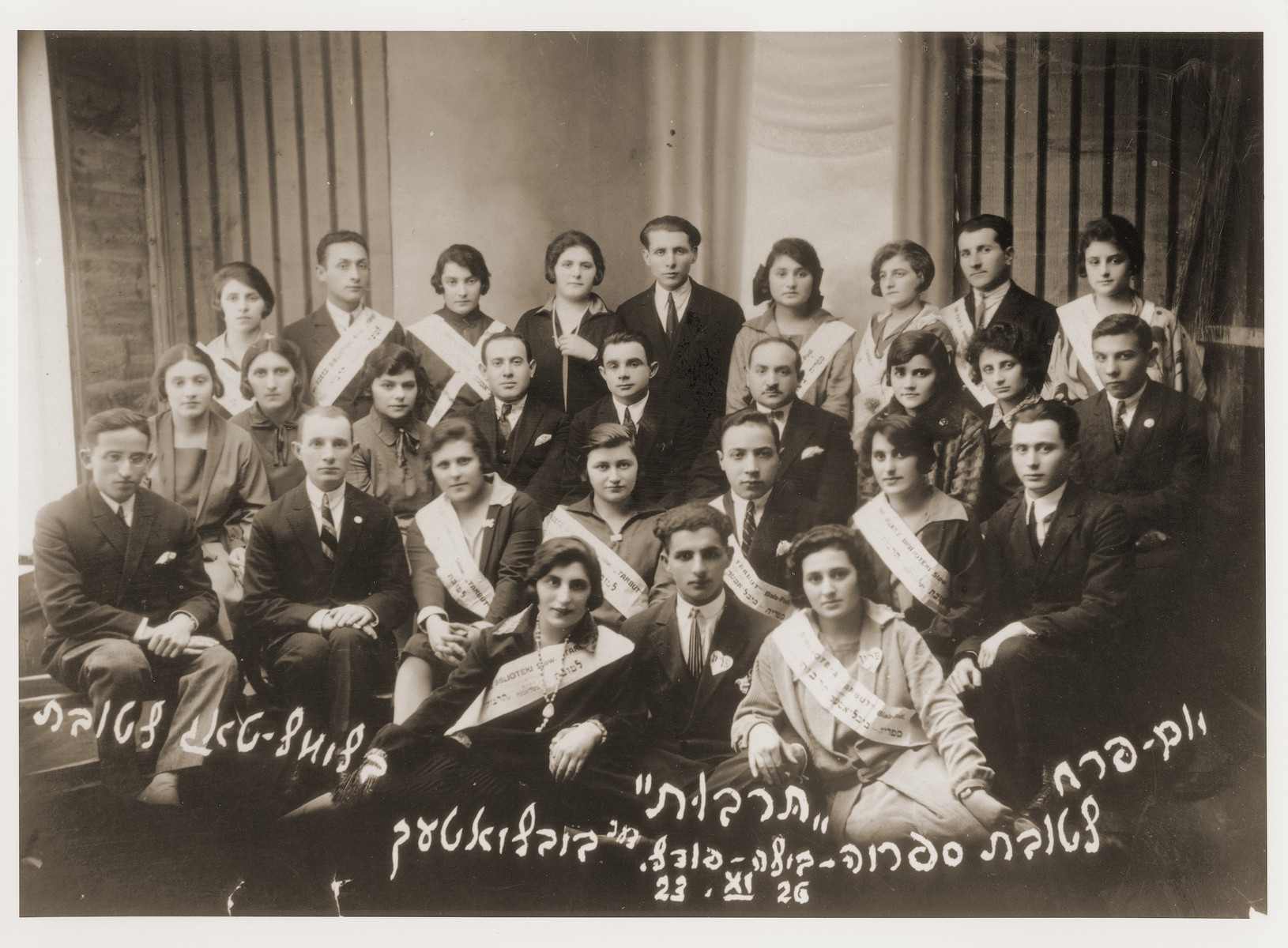 "Group portrait of members of the ""Biblioteka Tarbut"" society in Biala.  Usher Rosenzweig is pictured in the back row, center.  Yeruchim Lipitz is in the front row, center."