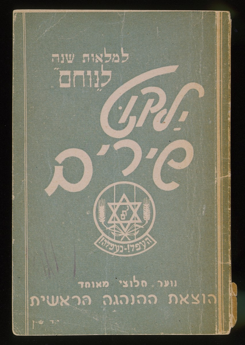 Hebrew songbook published by the Zionist organization, Nocham, used in the Feldafing displaced persons camp.   Pages 62-63 of the booklet are sheet music.